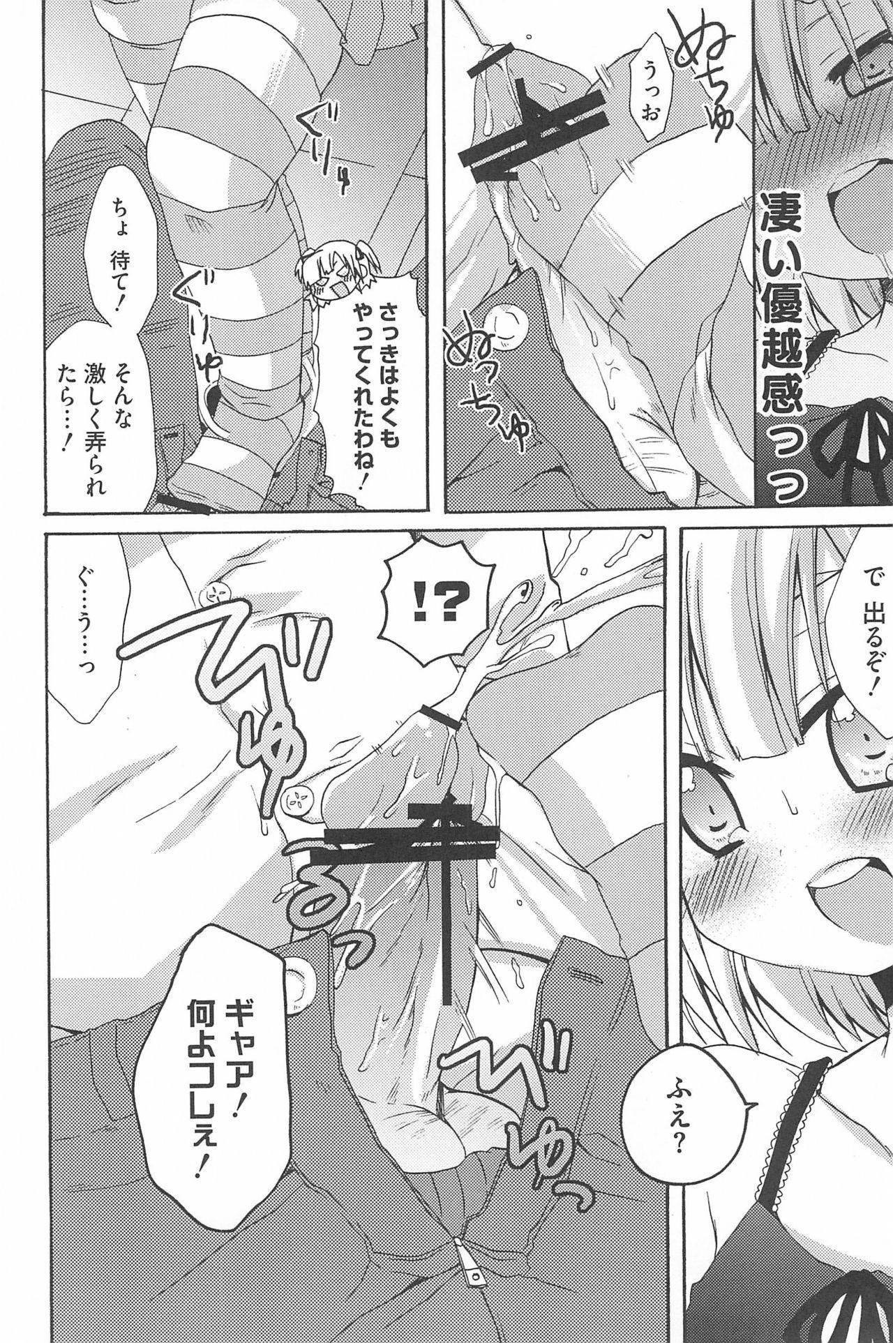 [Anthology] 3-tsugo 3 Shimai no Seiyoku wa 3-bai (Mitsudomoe) 167
