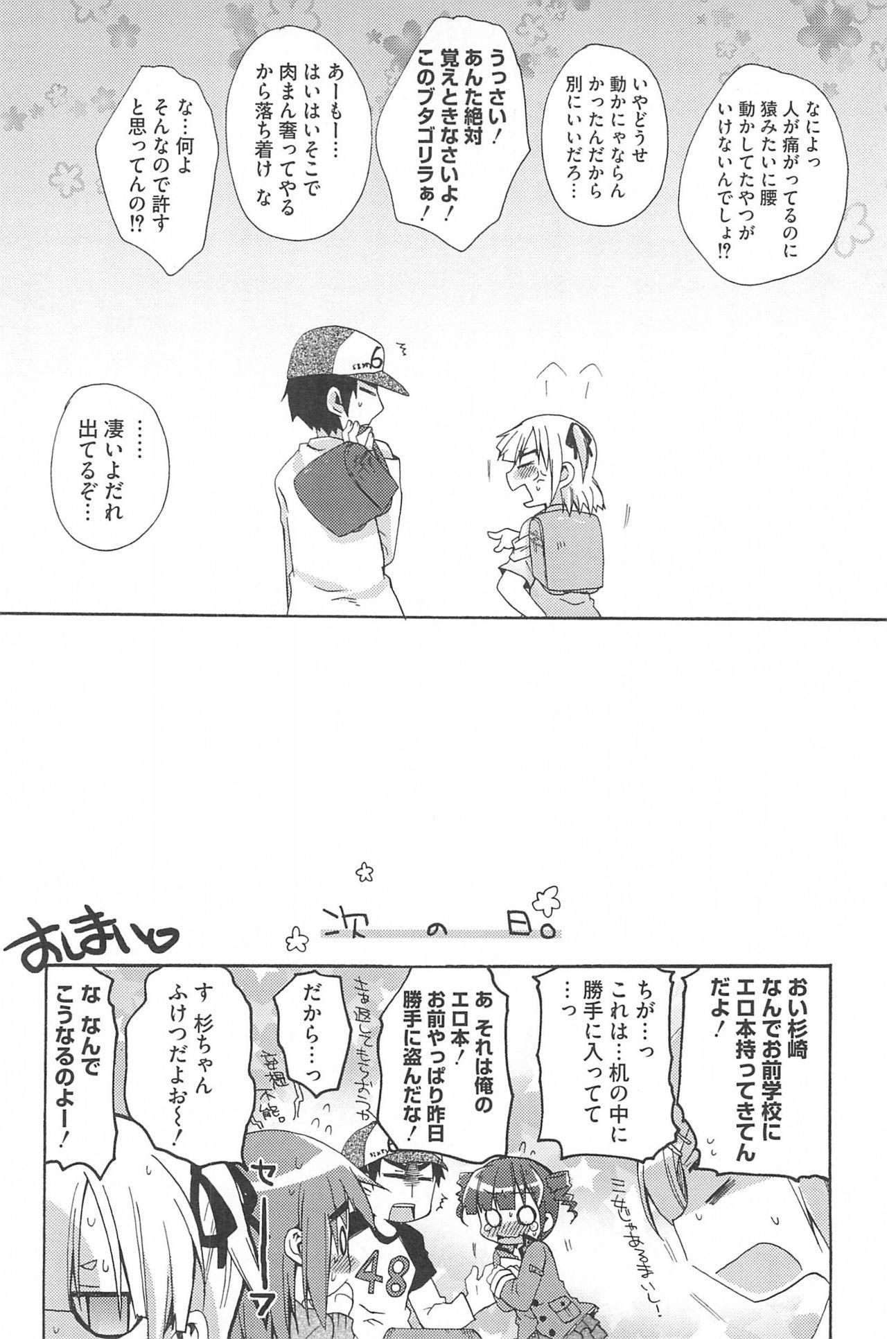 [Anthology] 3-tsugo 3 Shimai no Seiyoku wa 3-bai (Mitsudomoe) 173