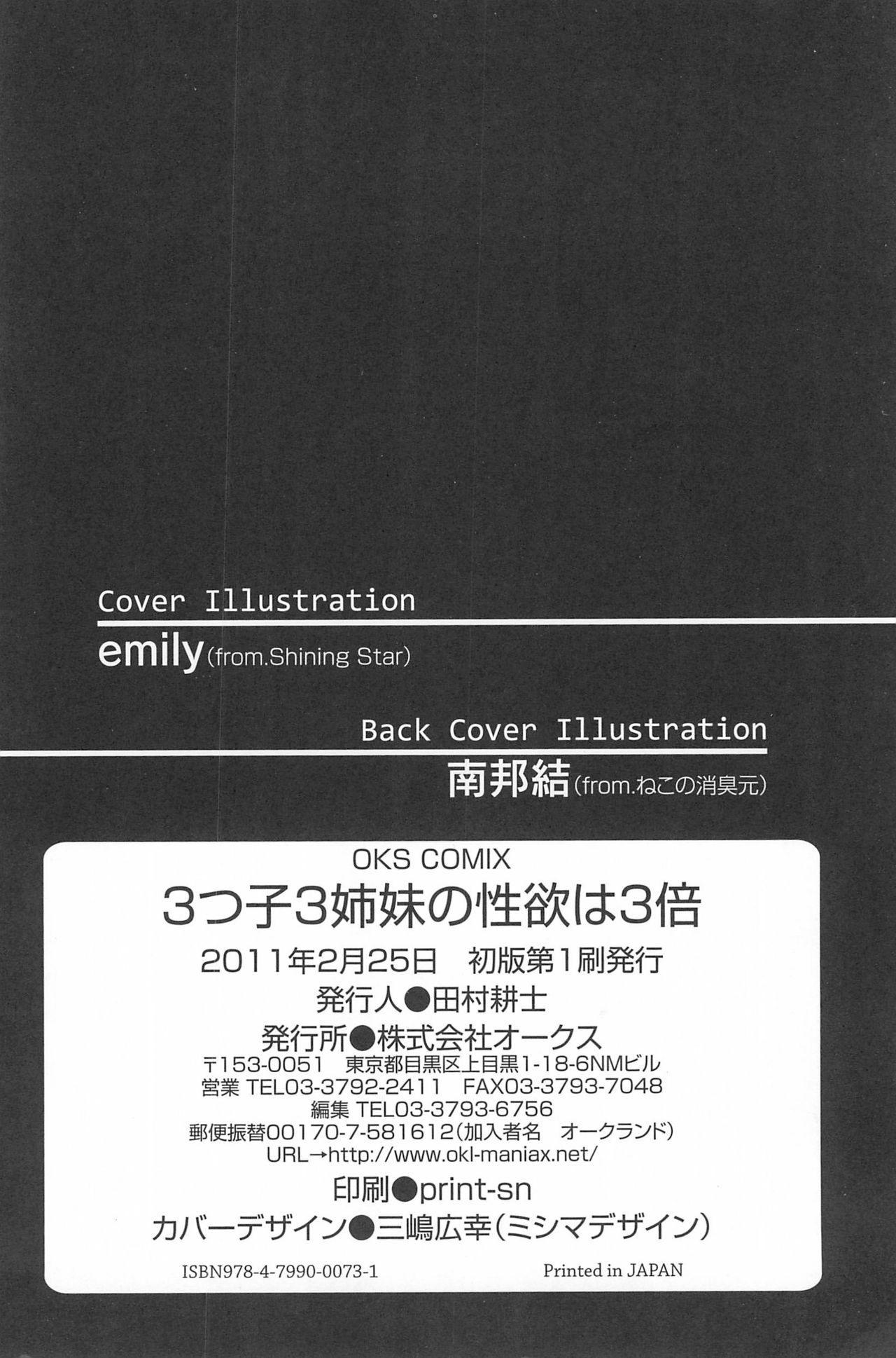 [Anthology] 3-tsugo 3 Shimai no Seiyoku wa 3-bai (Mitsudomoe) 179