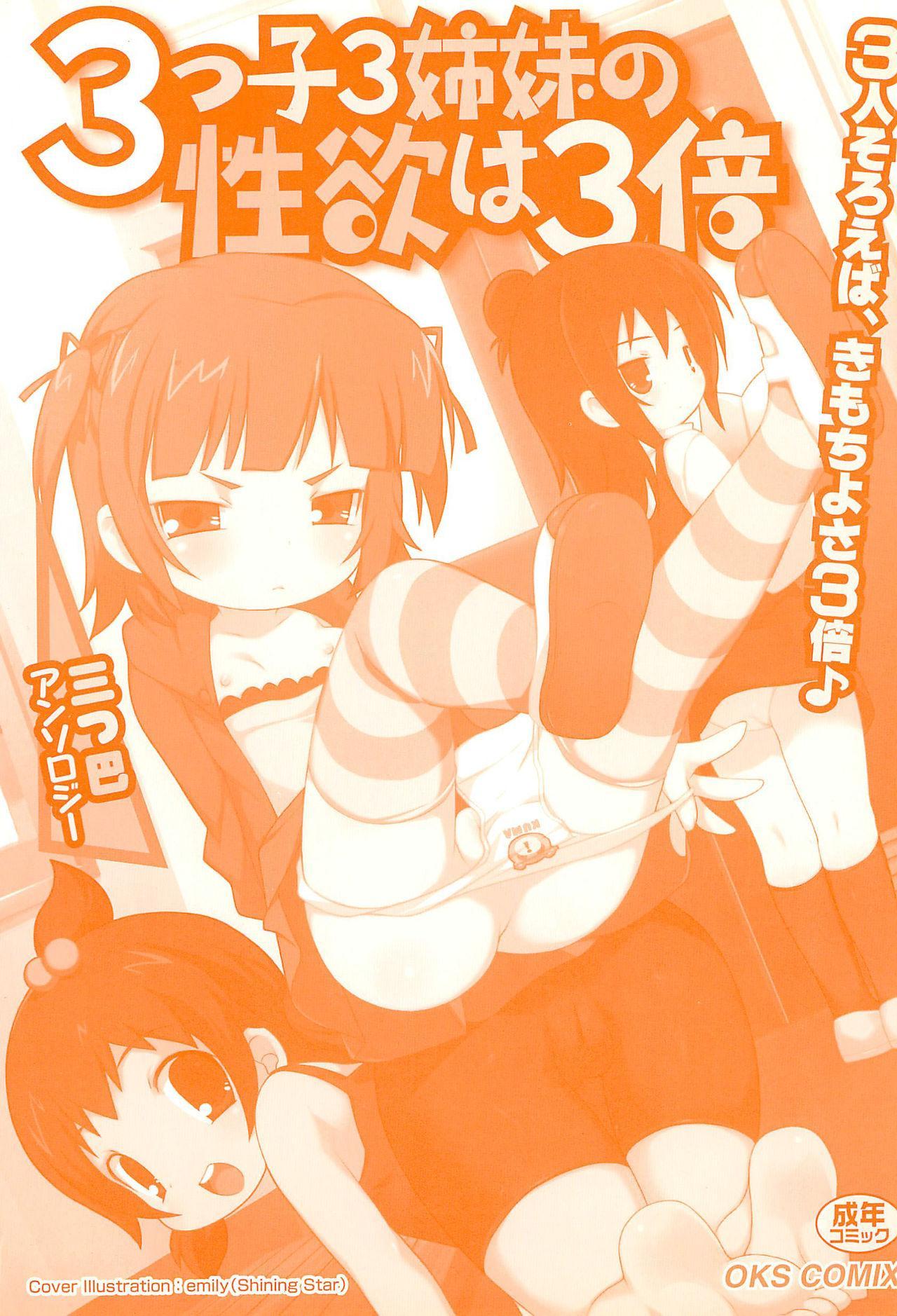 [Anthology] 3-tsugo 3 Shimai no Seiyoku wa 3-bai (Mitsudomoe) 2