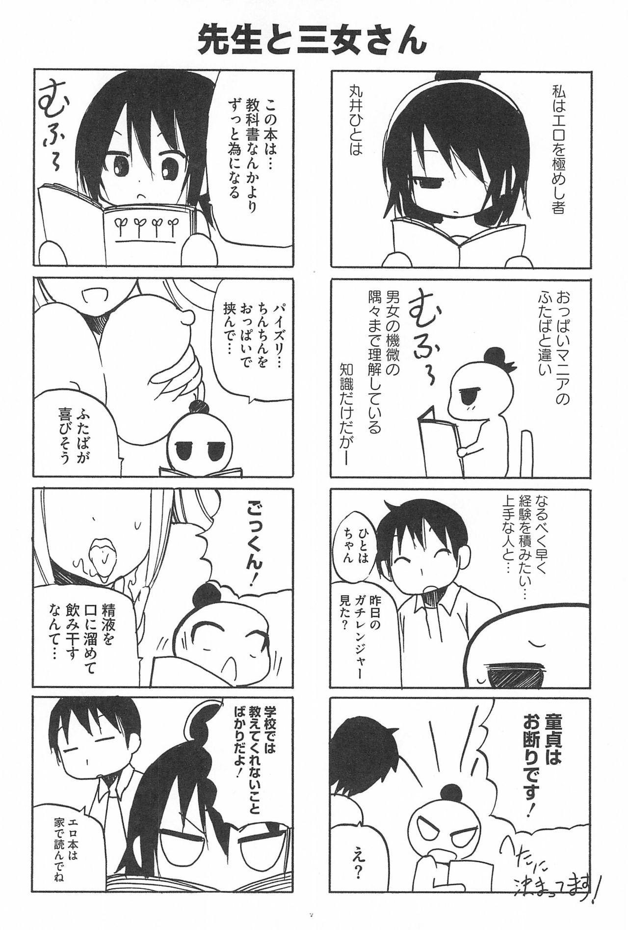 [Anthology] 3-tsugo 3 Shimai no Seiyoku wa 3-bai (Mitsudomoe) 41