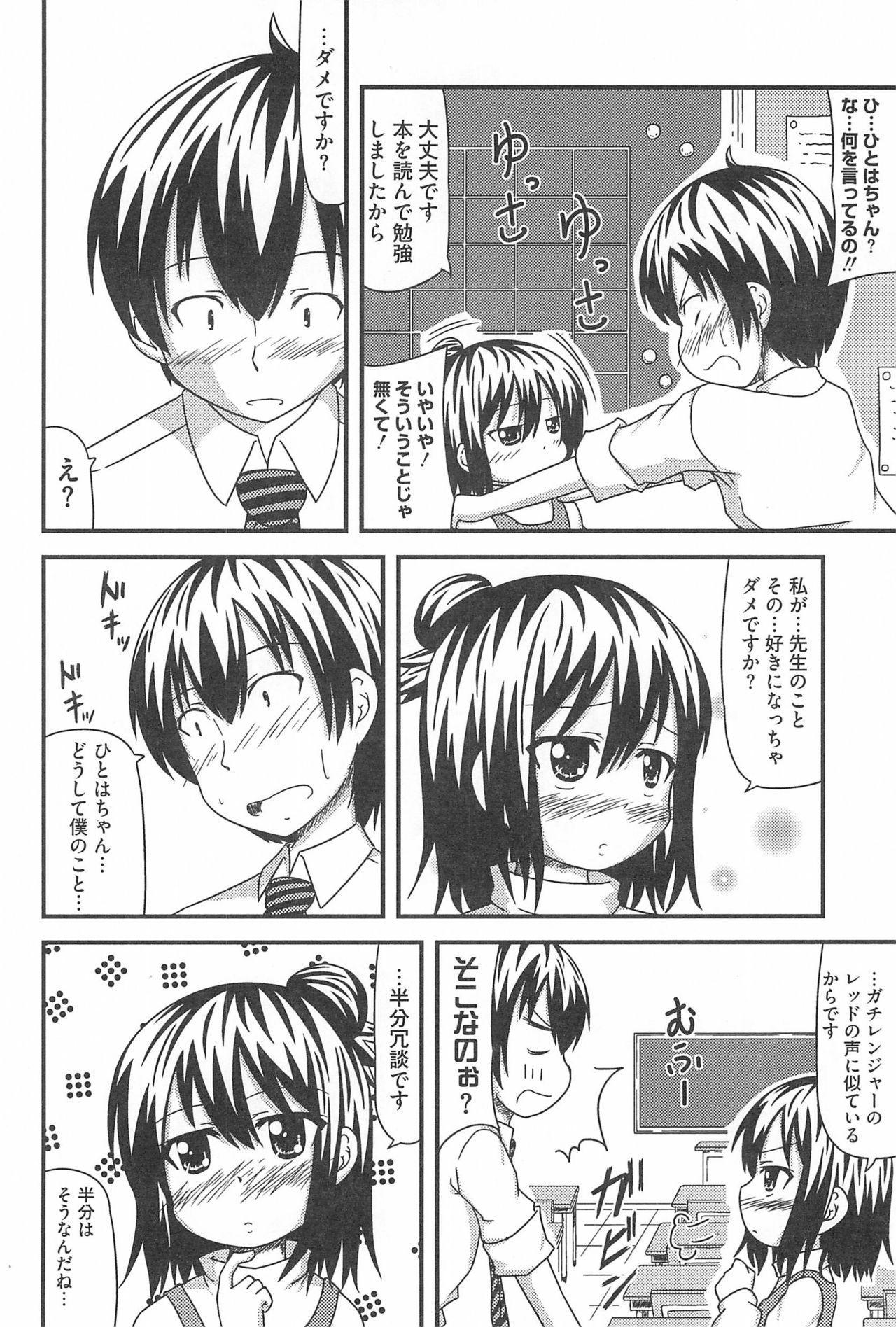 [Anthology] 3-tsugo 3 Shimai no Seiyoku wa 3-bai (Mitsudomoe) 49