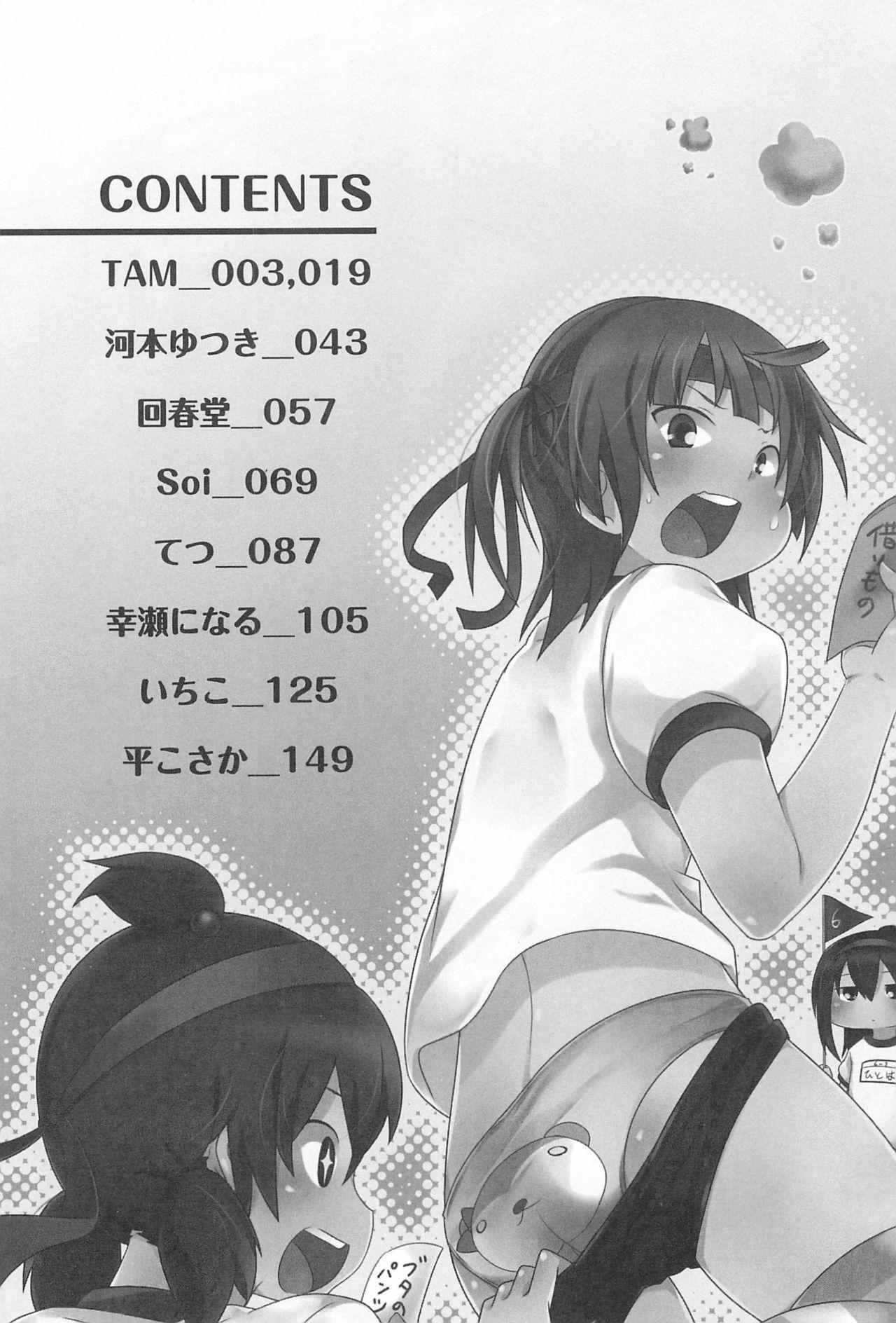 [Anthology] 3-tsugo 3 Shimai no Seiyoku wa 3-bai (Mitsudomoe) 5
