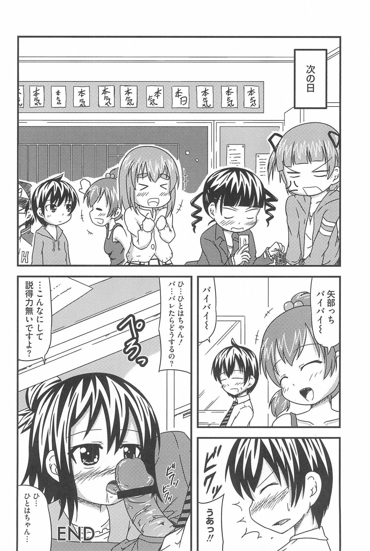 [Anthology] 3-tsugo 3 Shimai no Seiyoku wa 3-bai (Mitsudomoe) 59