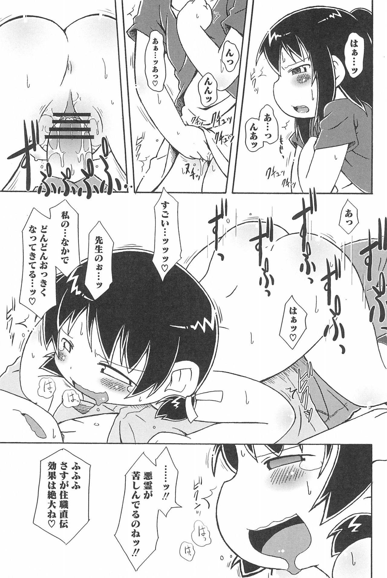 [Anthology] 3-tsugo 3 Shimai no Seiyoku wa 3-bai (Mitsudomoe) 66