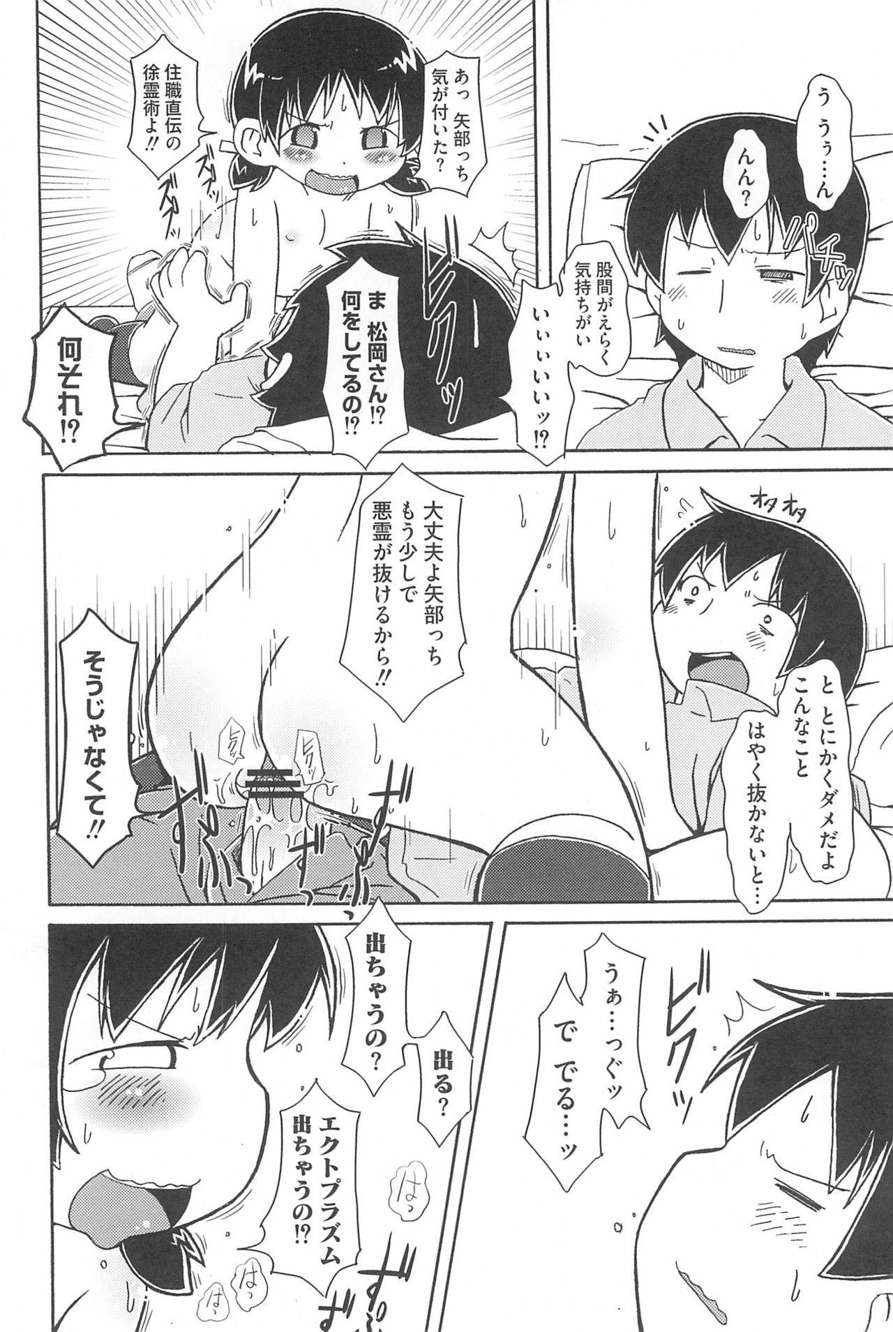 [Anthology] 3-tsugo 3 Shimai no Seiyoku wa 3-bai (Mitsudomoe) 67