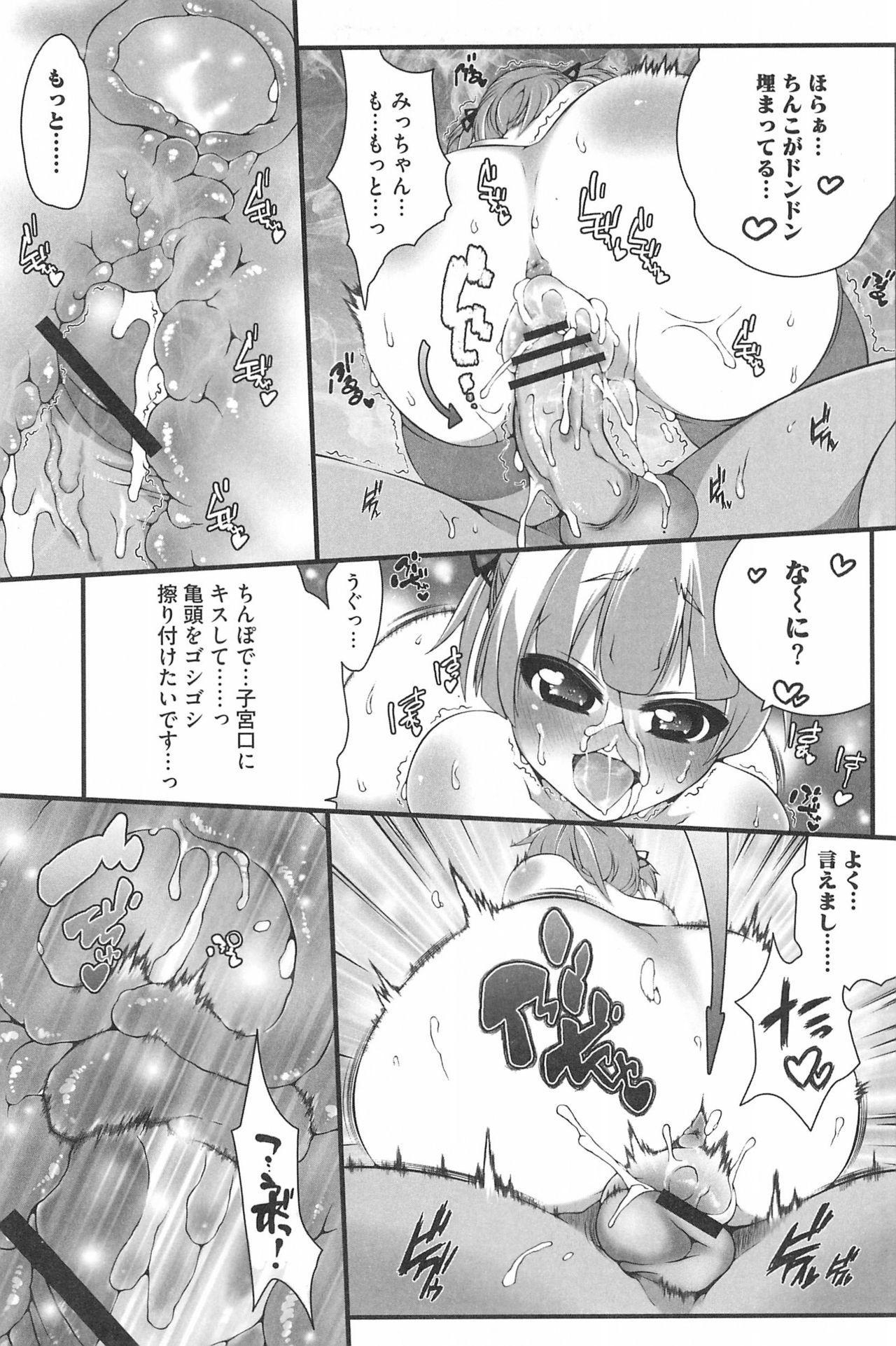 [Anthology] 3-tsugo 3 Shimai no Seiyoku wa 3-bai (Mitsudomoe) 78