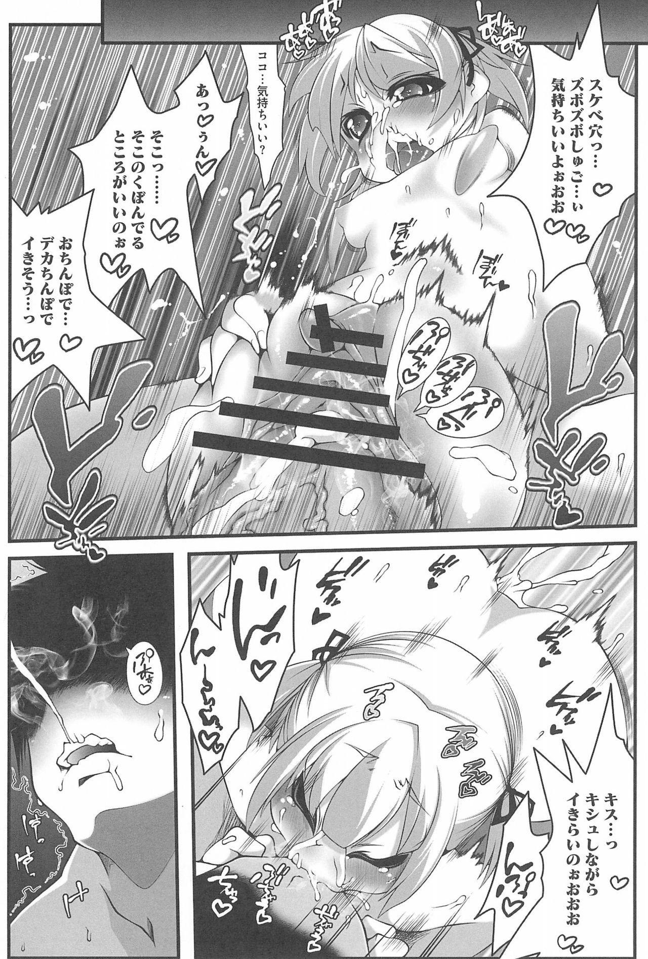 [Anthology] 3-tsugo 3 Shimai no Seiyoku wa 3-bai (Mitsudomoe) 80