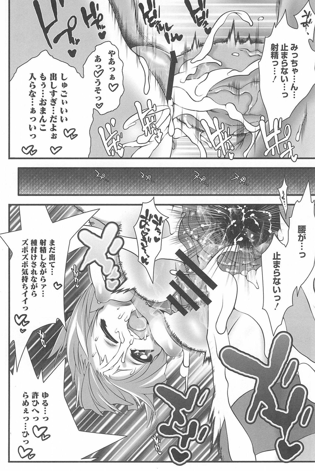 [Anthology] 3-tsugo 3 Shimai no Seiyoku wa 3-bai (Mitsudomoe) 83
