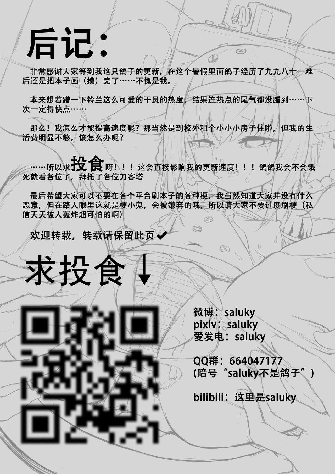 Suzuran's Solo Mission 23
