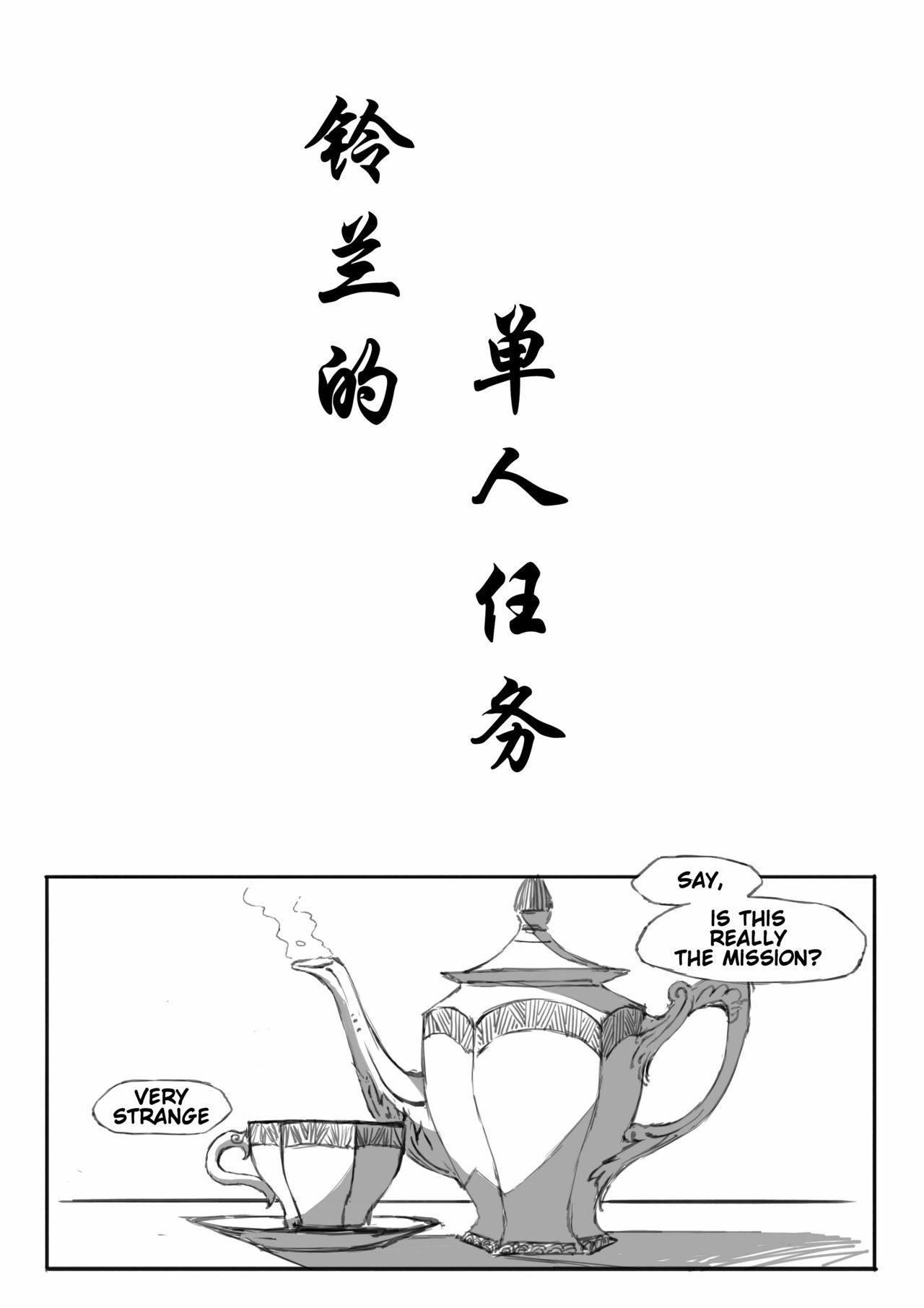 Suzuran's Solo Mission 3