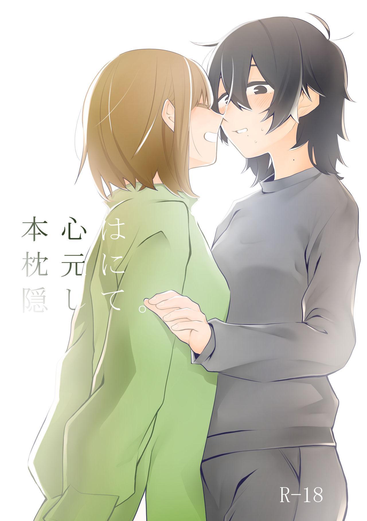 Honshin wa Makuramoto ni Kakushite. 0
