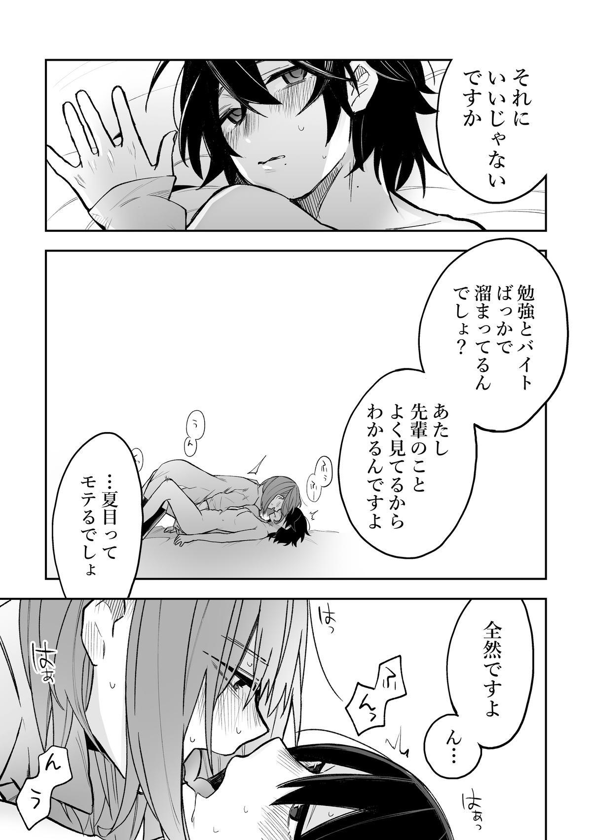 Honshin wa Makuramoto ni Kakushite. 9