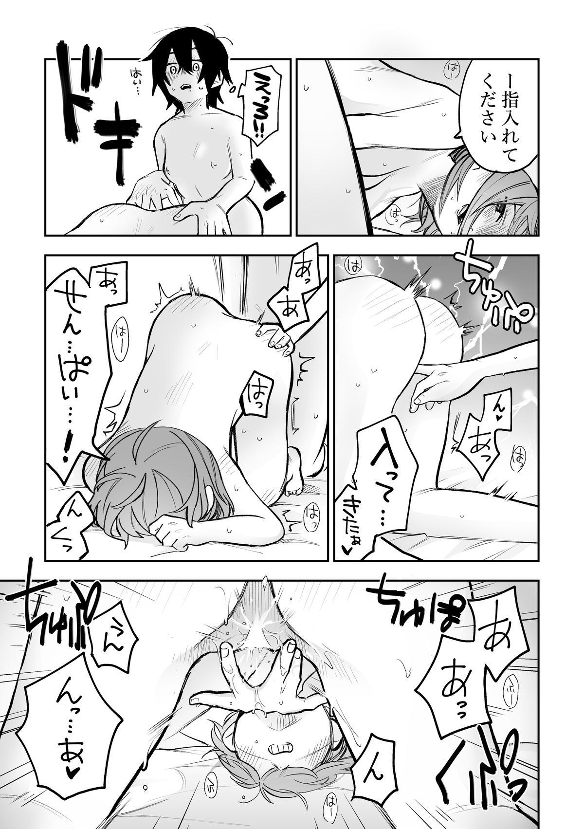 Honshin wa Makuramoto ni Kakushite. 15