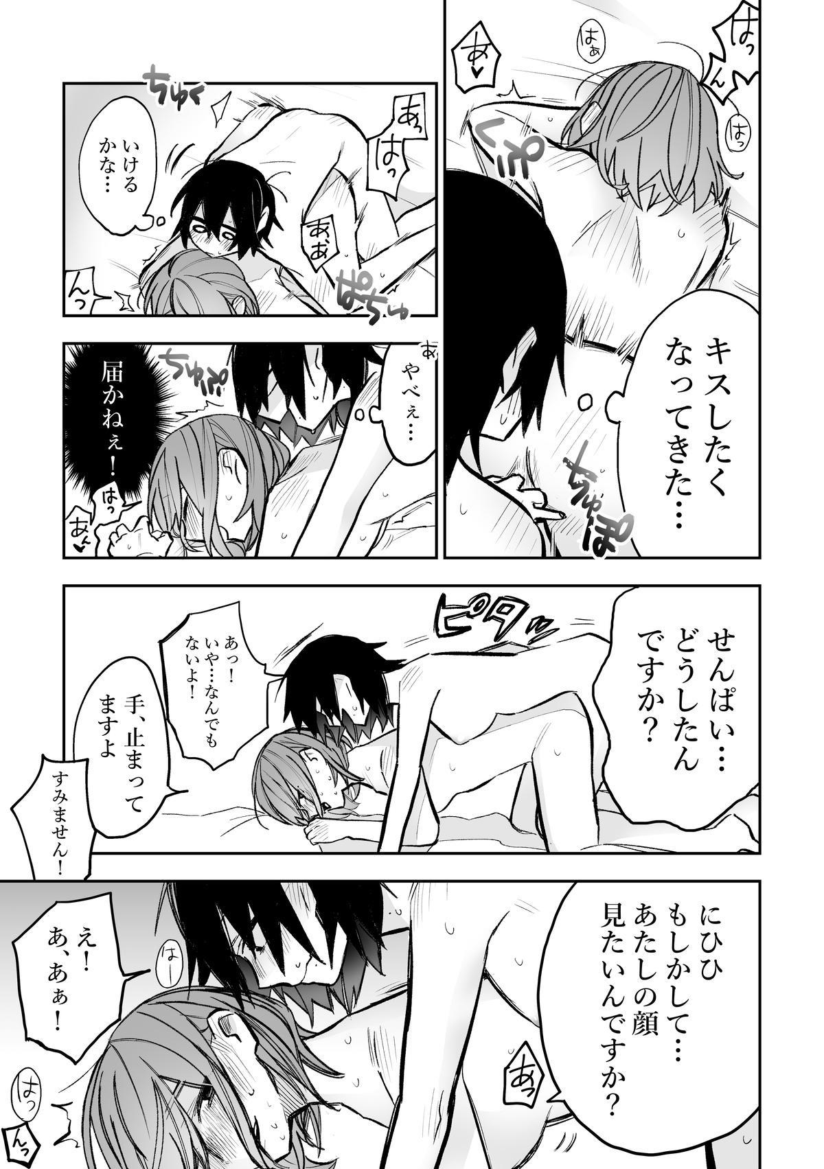 Honshin wa Makuramoto ni Kakushite. 17