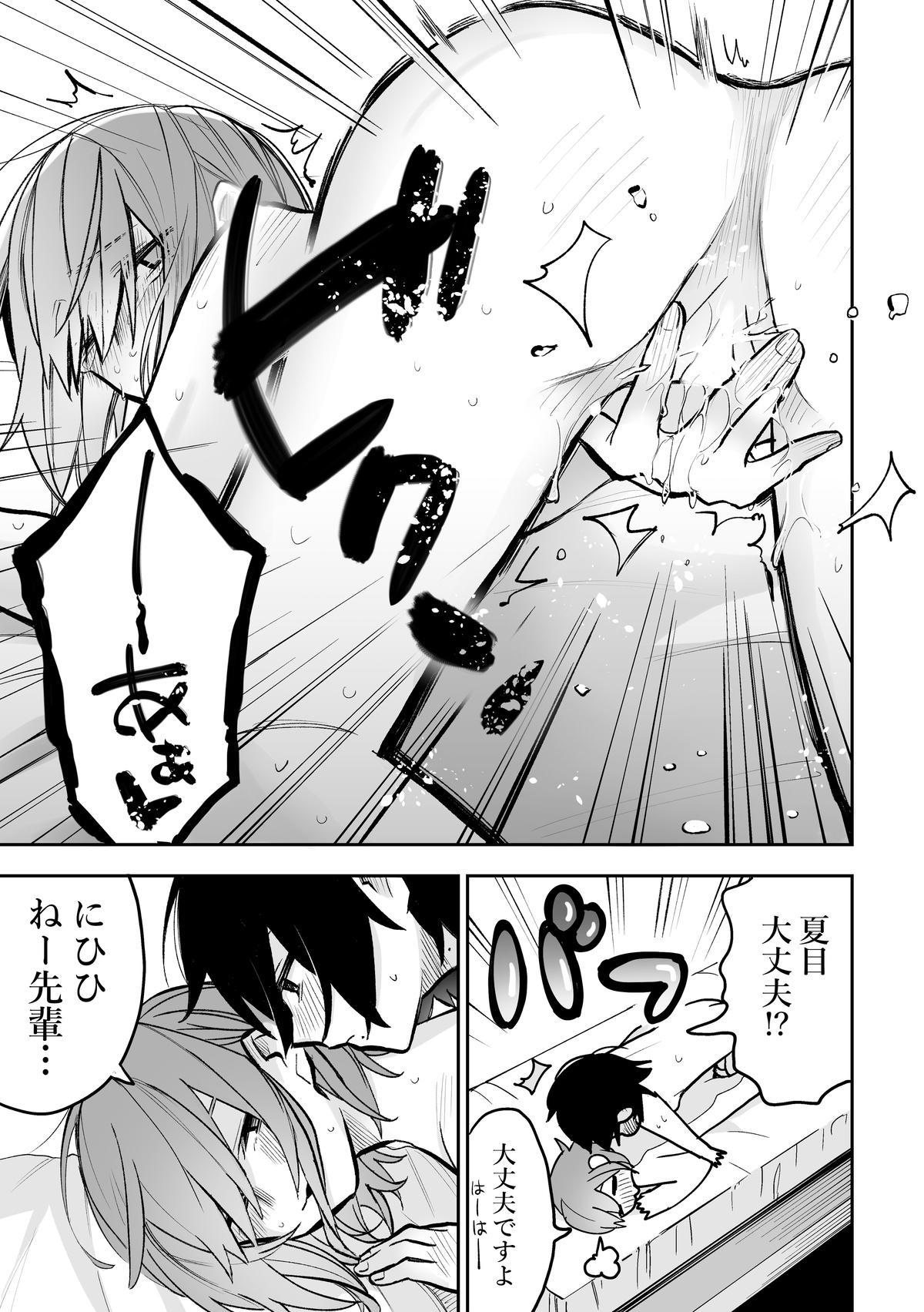 Honshin wa Makuramoto ni Kakushite. 19