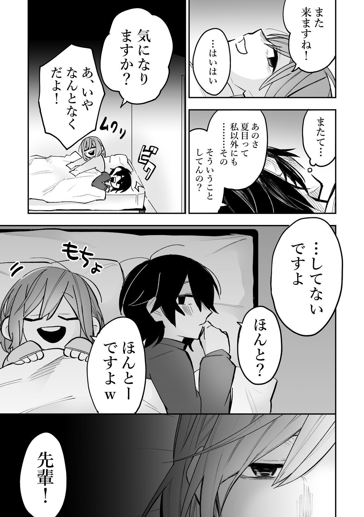 Honshin wa Makuramoto ni Kakushite. 21