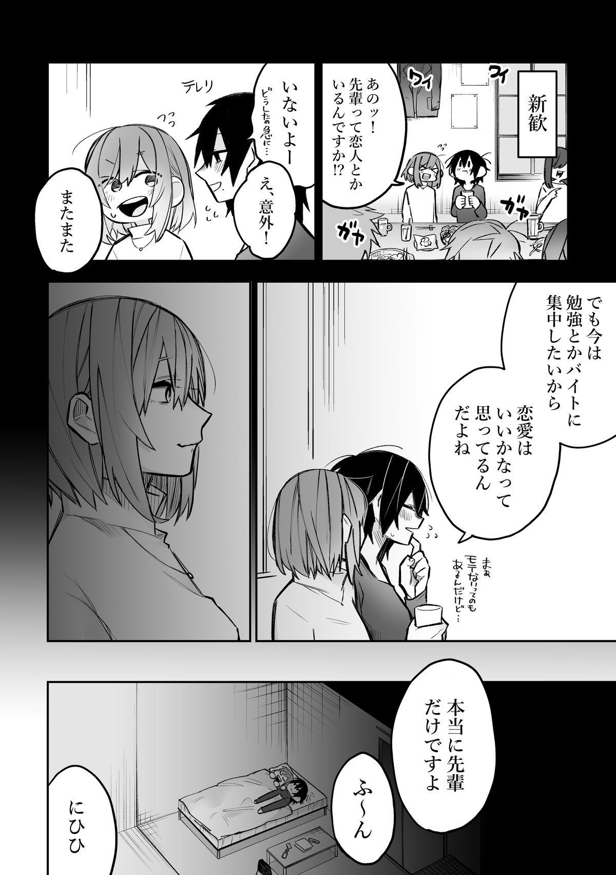 Honshin wa Makuramoto ni Kakushite. 22