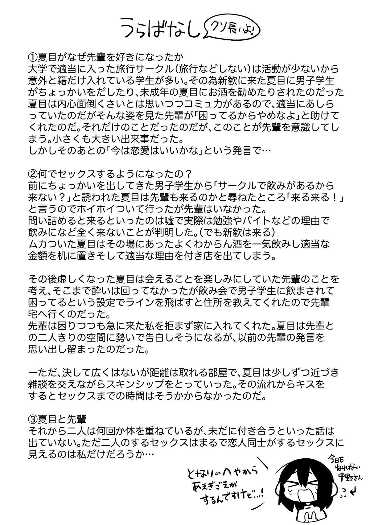 Honshin wa Makuramoto ni Kakushite. 23