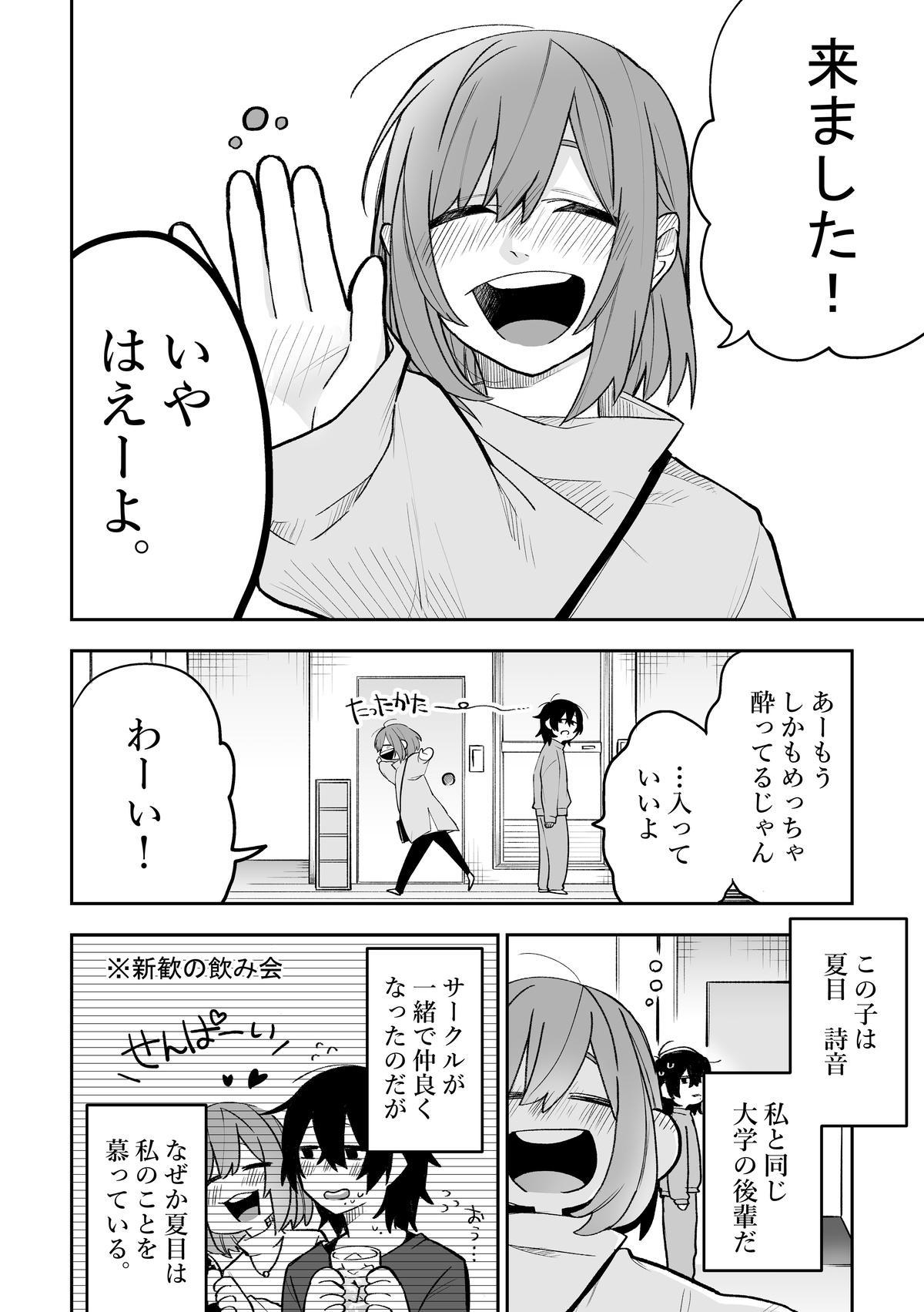 Honshin wa Makuramoto ni Kakushite. 2