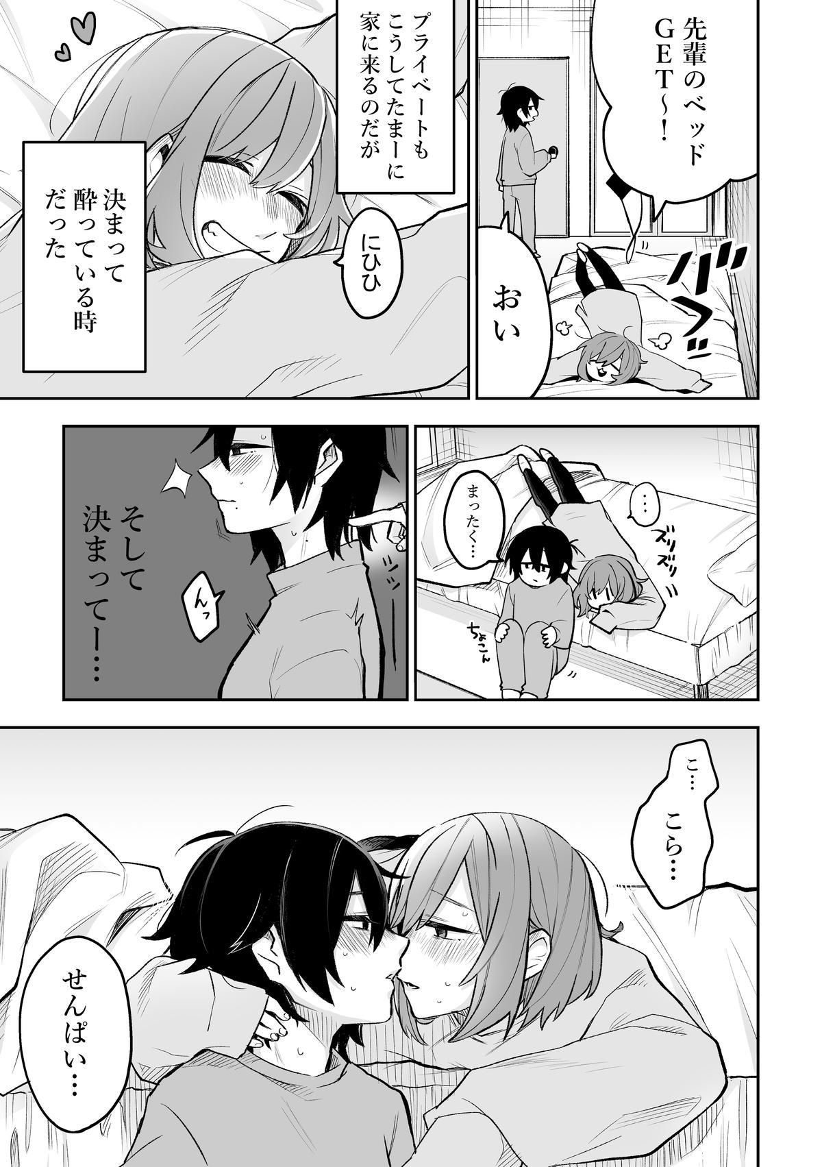 Honshin wa Makuramoto ni Kakushite. 3