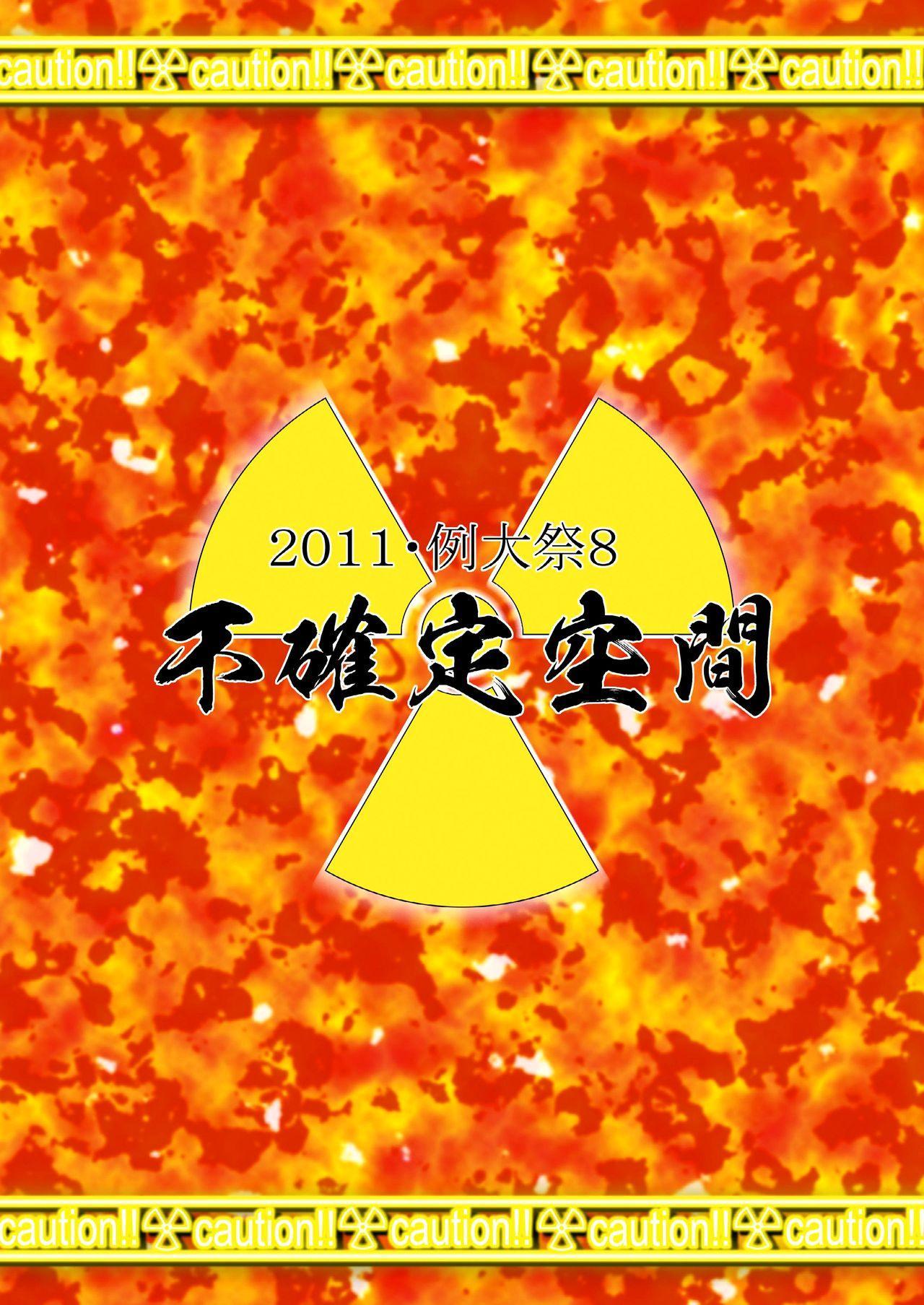 Unyuho Hatsuden | Unyuho Dynamo 21