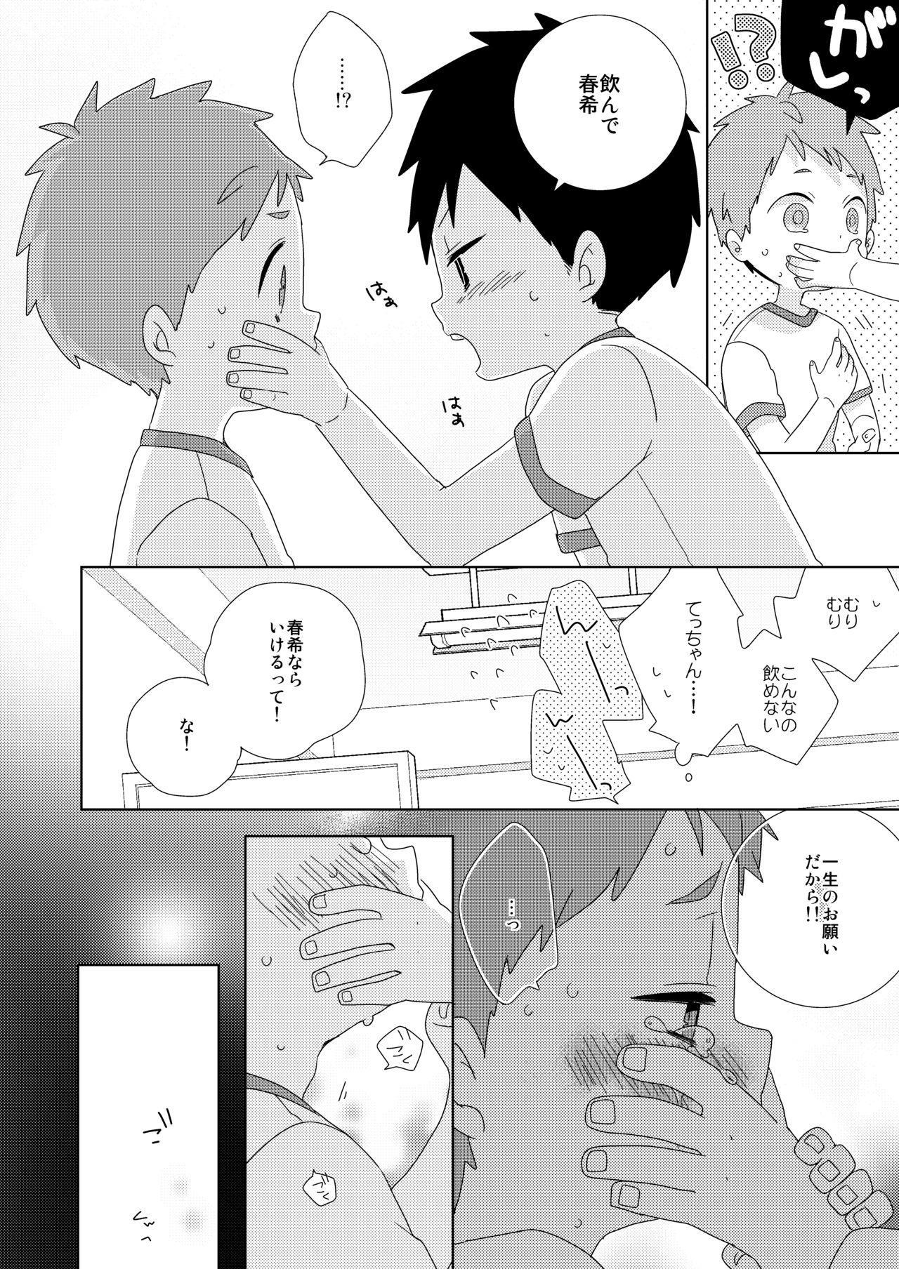 Tomodachi to wa Konna Koto Shinai! 9