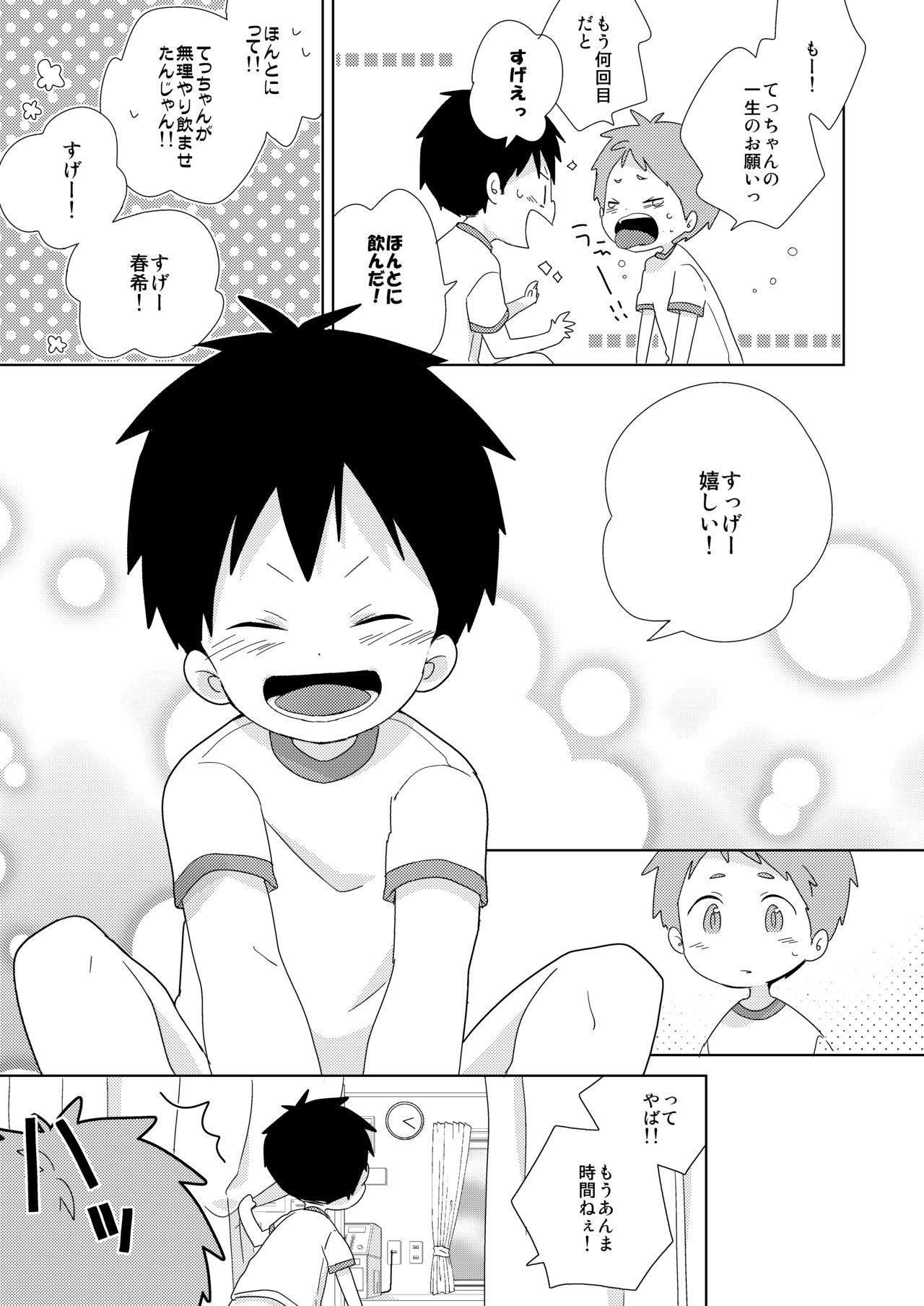 Tomodachi to wa Konna Koto Shinai! 10
