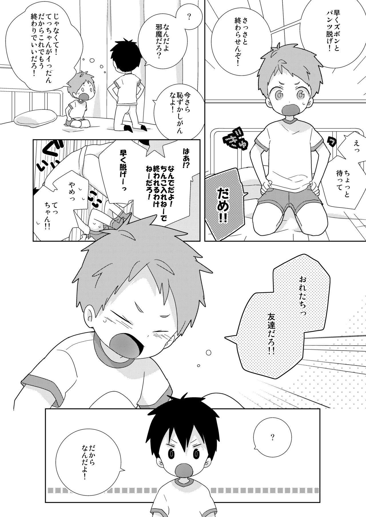 Tomodachi to wa Konna Koto Shinai! 11