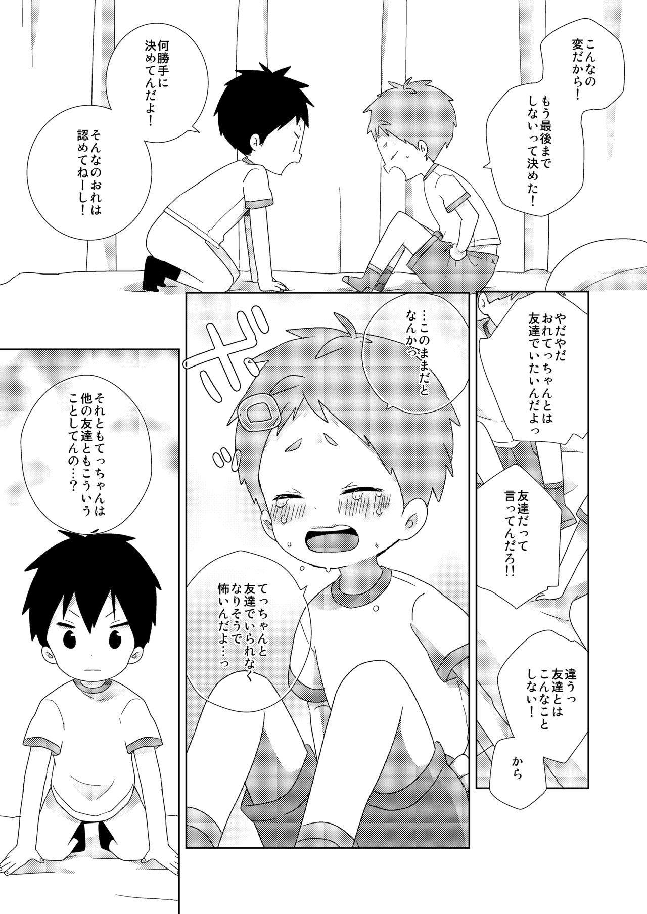 Tomodachi to wa Konna Koto Shinai! 12