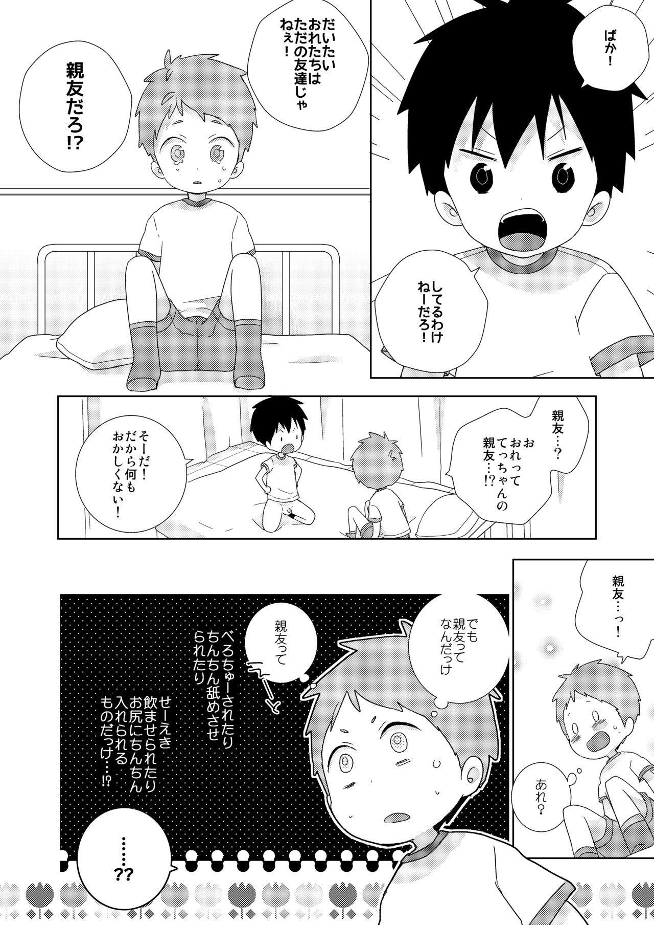 Tomodachi to wa Konna Koto Shinai! 13