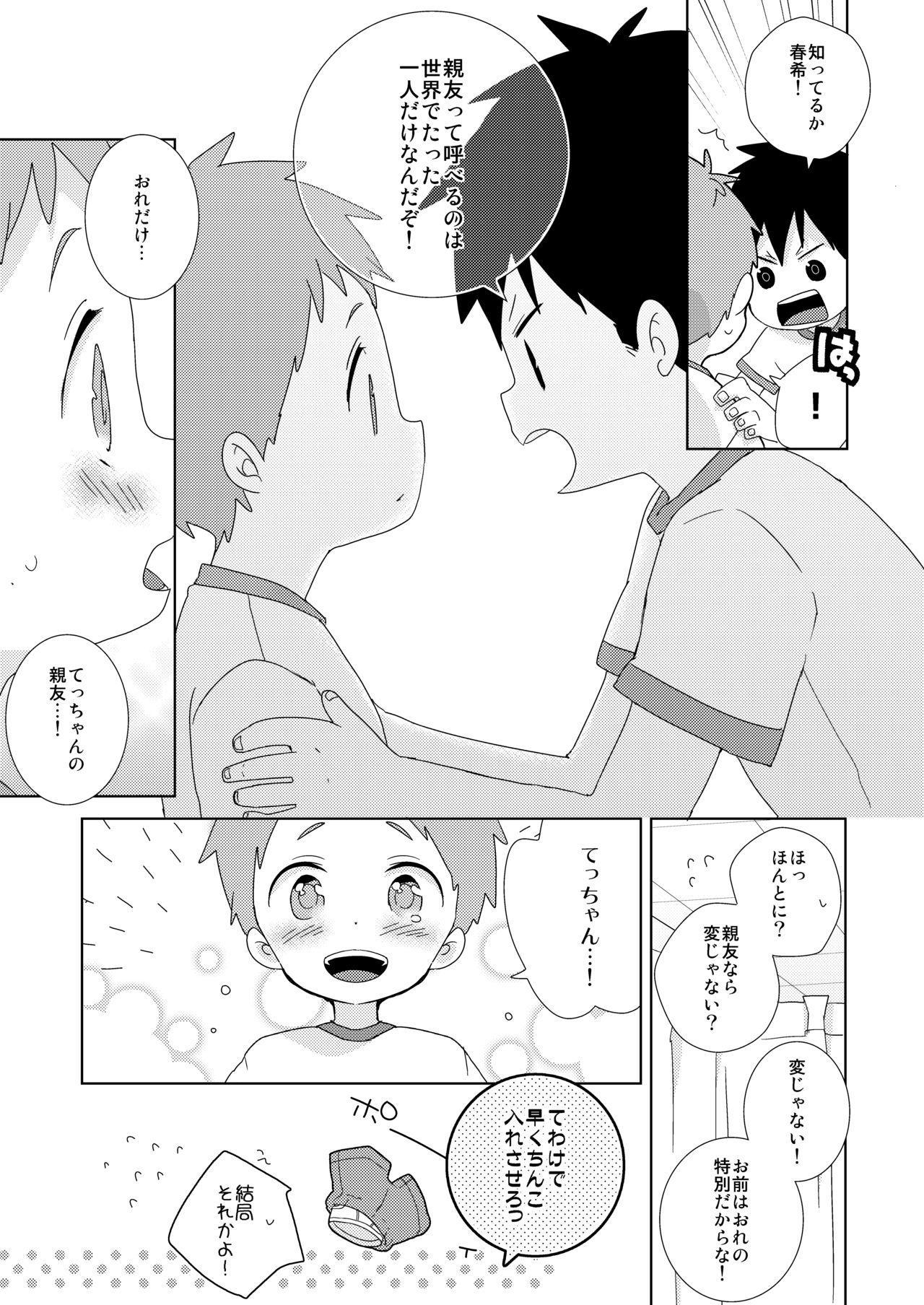 Tomodachi to wa Konna Koto Shinai! 14