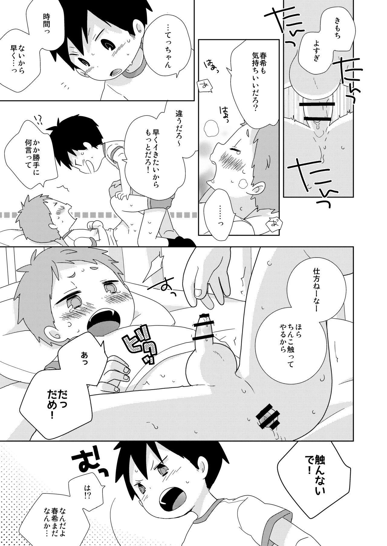 Tomodachi to wa Konna Koto Shinai! 16