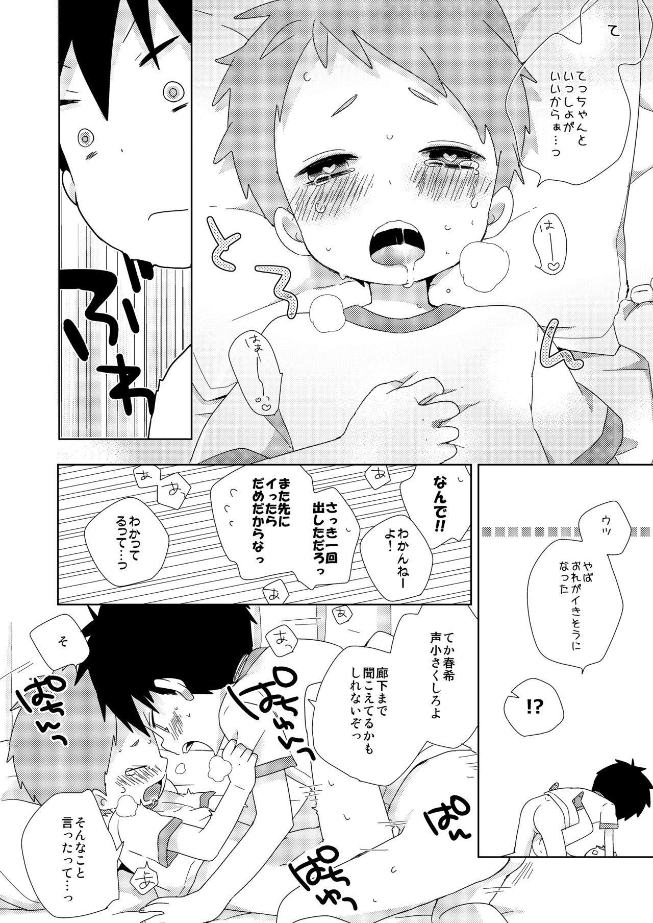 Tomodachi to wa Konna Koto Shinai! 17