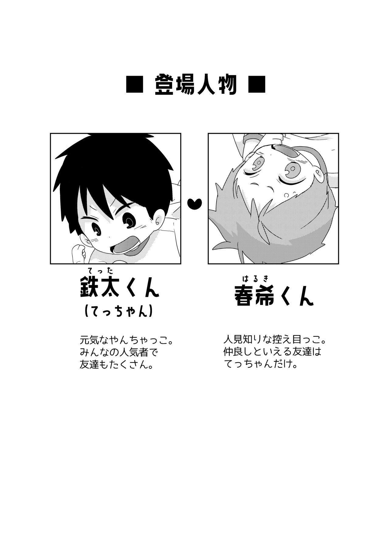 Tomodachi to wa Konna Koto Shinai! 1