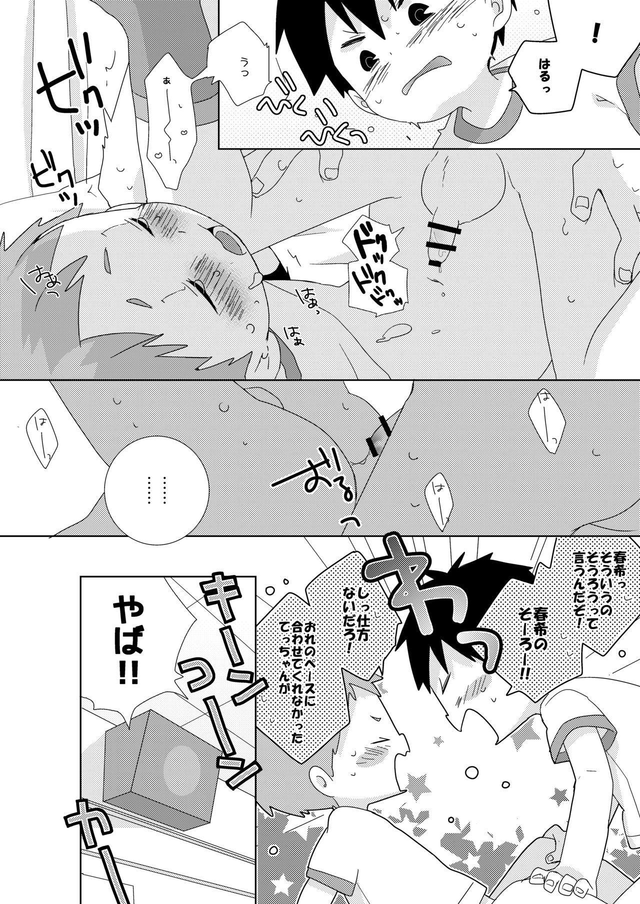 Tomodachi to wa Konna Koto Shinai! 19