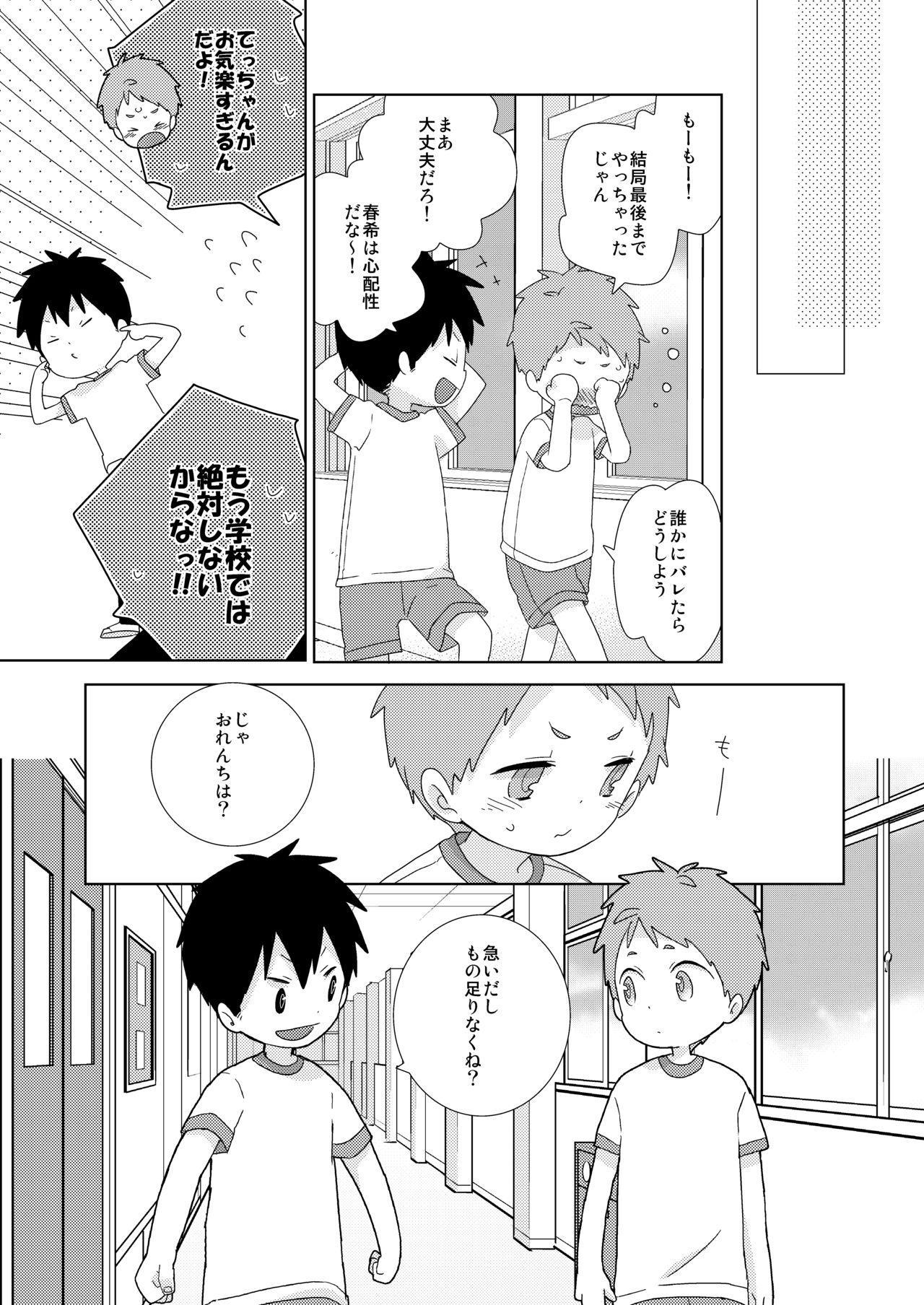 Tomodachi to wa Konna Koto Shinai! 20