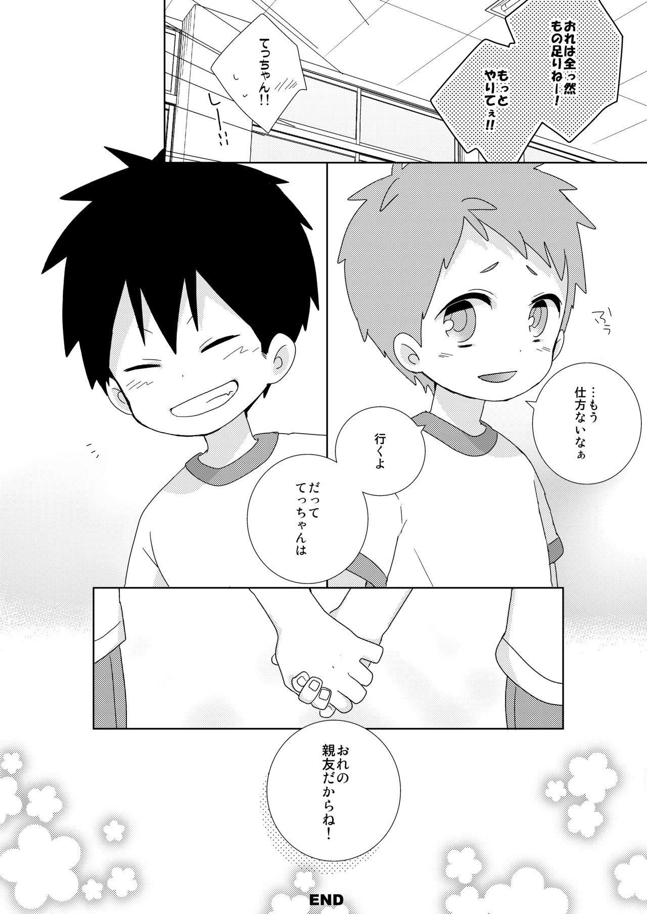 Tomodachi to wa Konna Koto Shinai! 21