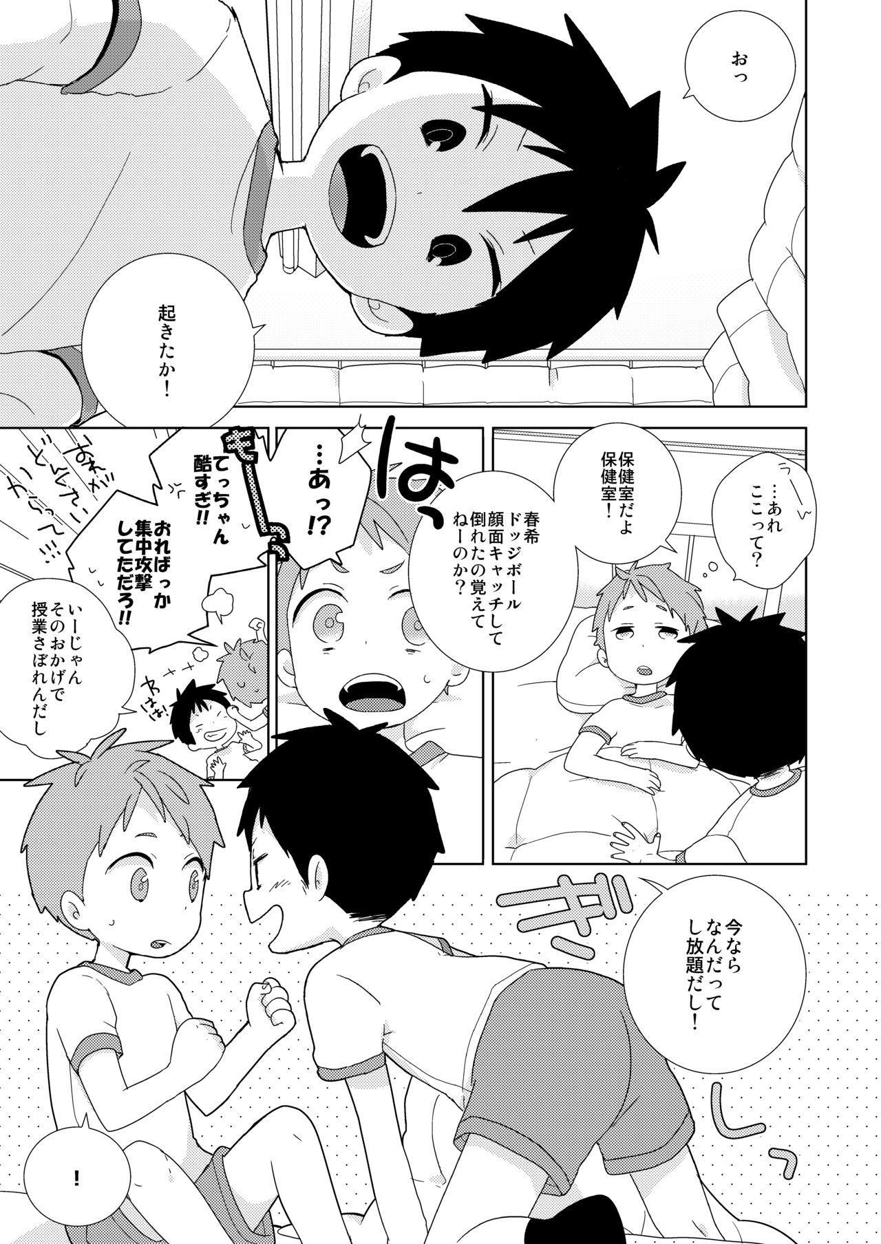 Tomodachi to wa Konna Koto Shinai! 2
