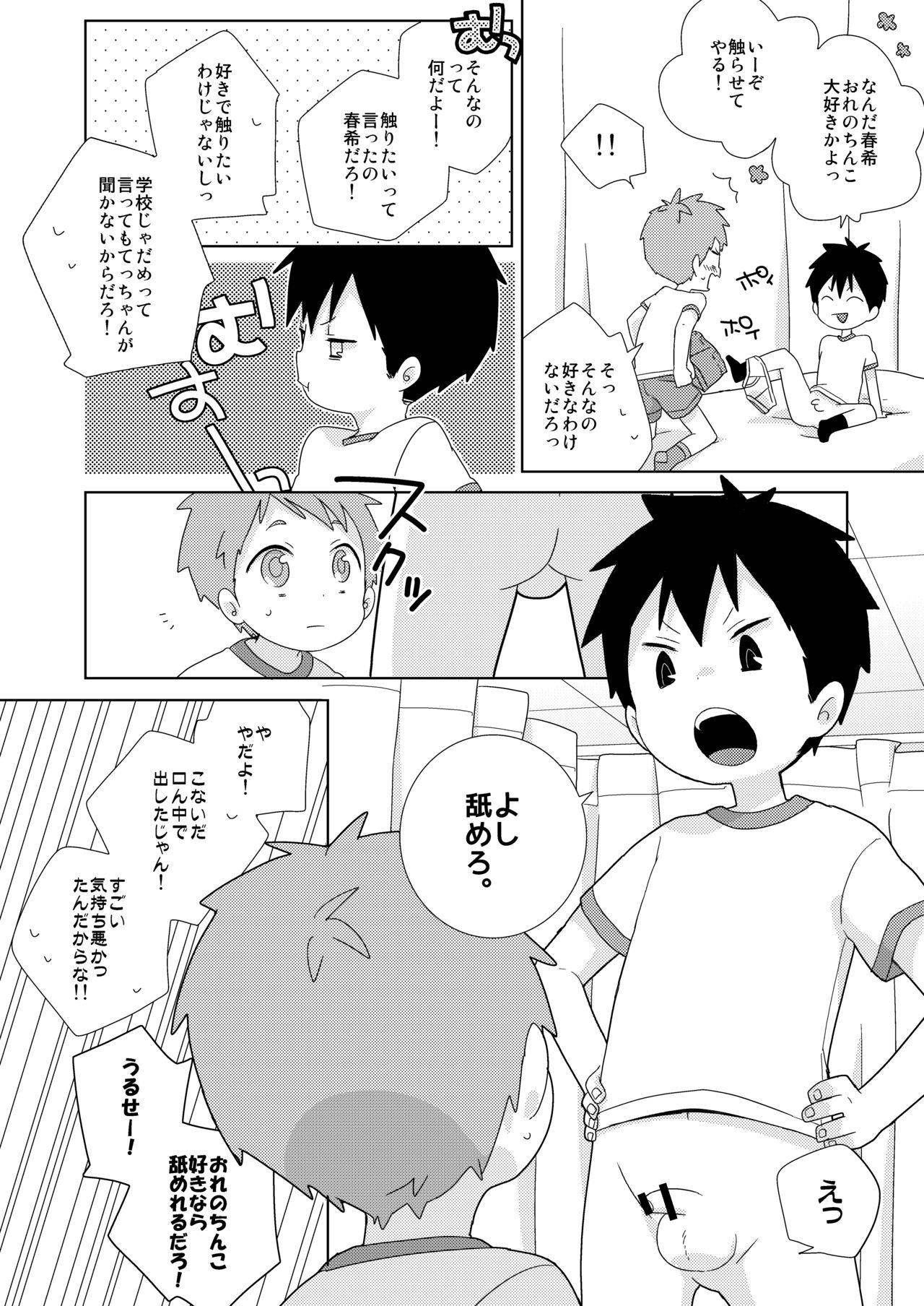 Tomodachi to wa Konna Koto Shinai! 5
