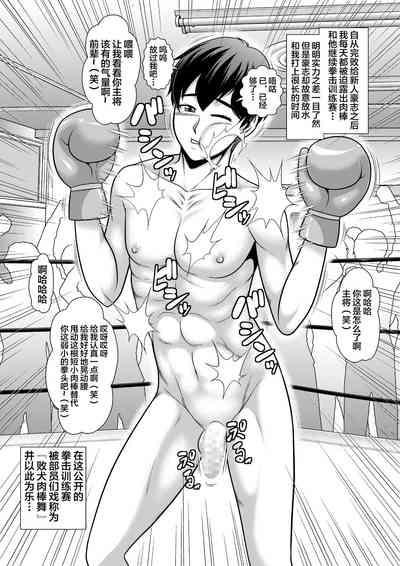 Boxing ni mo Chinpo ni mo Makete Seishori Manager ni Ochita Shushou   输了比赛输给肉棒堕落成性处理经纪人的拳击选手 3