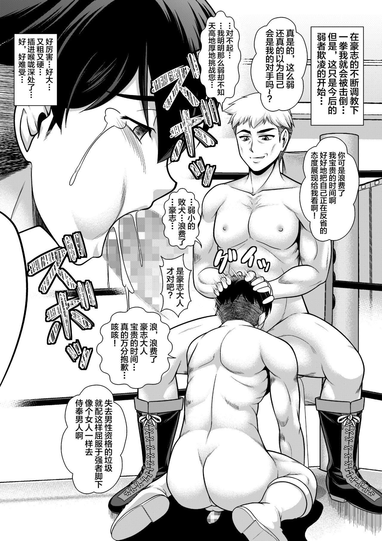 Boxing ni mo Chinpo ni mo Makete Seishori Manager ni Ochita Shushou   输了比赛输给肉棒堕落成性处理经纪人的拳击选手 4