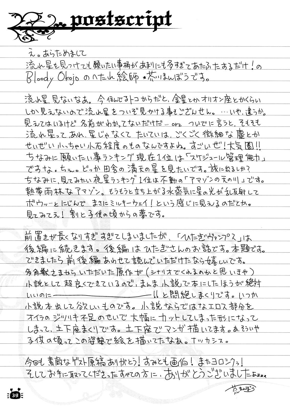 Hitagi Vamps Zenpen | Hitagi Vamps First Part 35