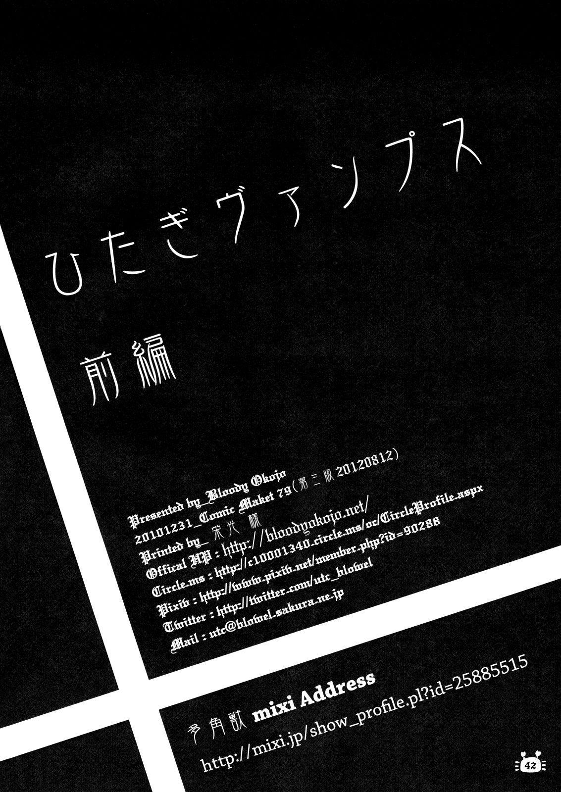 Hitagi Vamps Zenpen | Hitagi Vamps First Part 38
