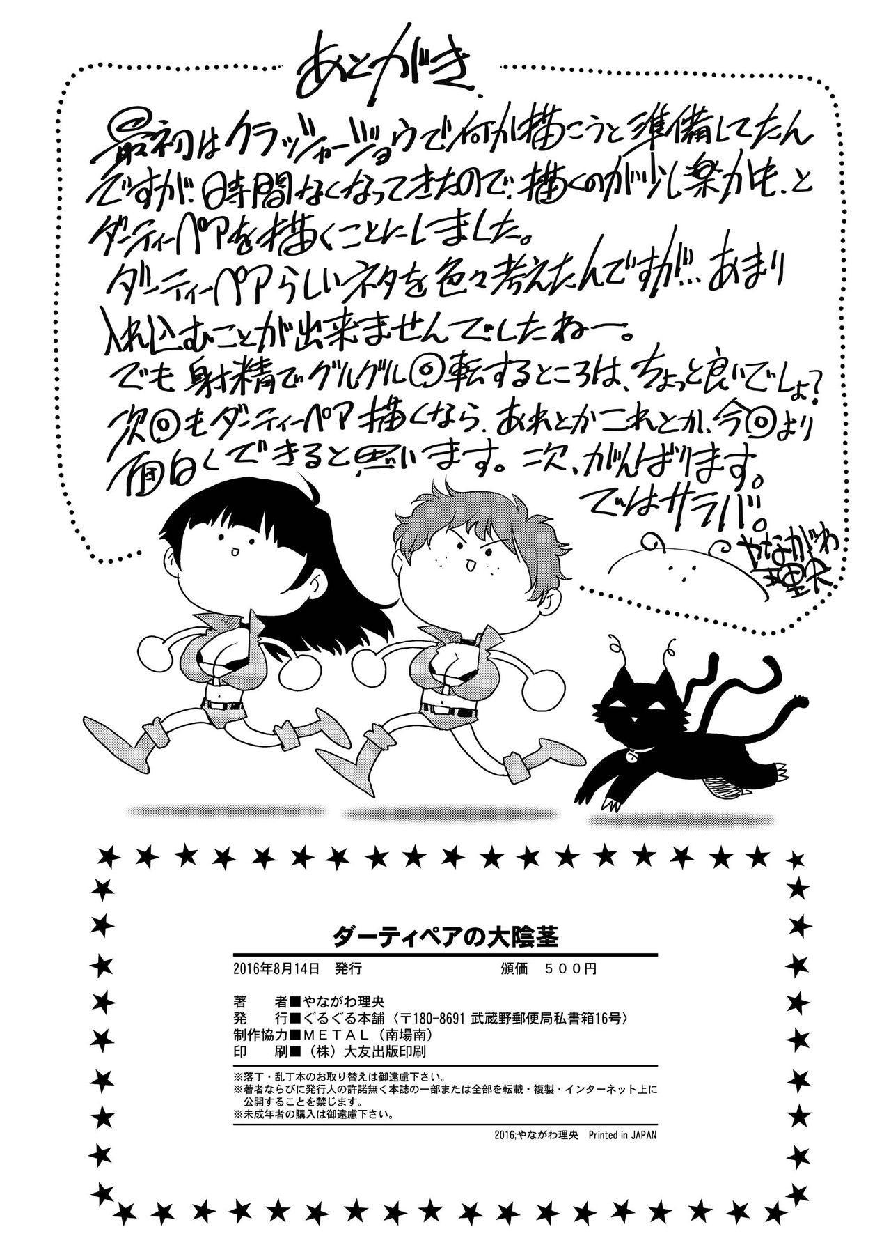Dirty Pair no Dai Inkei 16