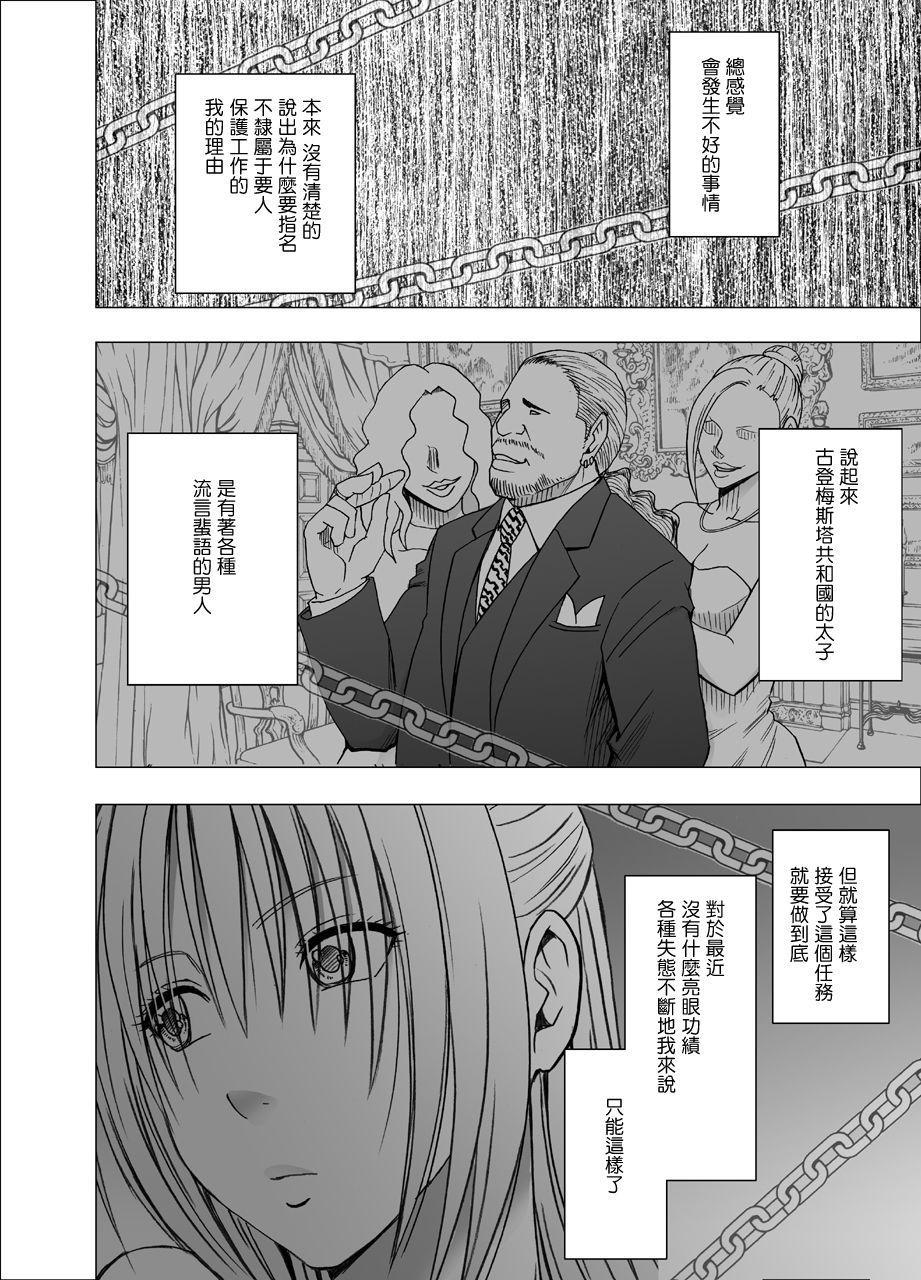 [Crimson] Otori Sousakan Kyouka 8 ~Nigeru Koto sae Yurusarenai Chijoku no Wana~[Chinese]【不可视汉化】 3
