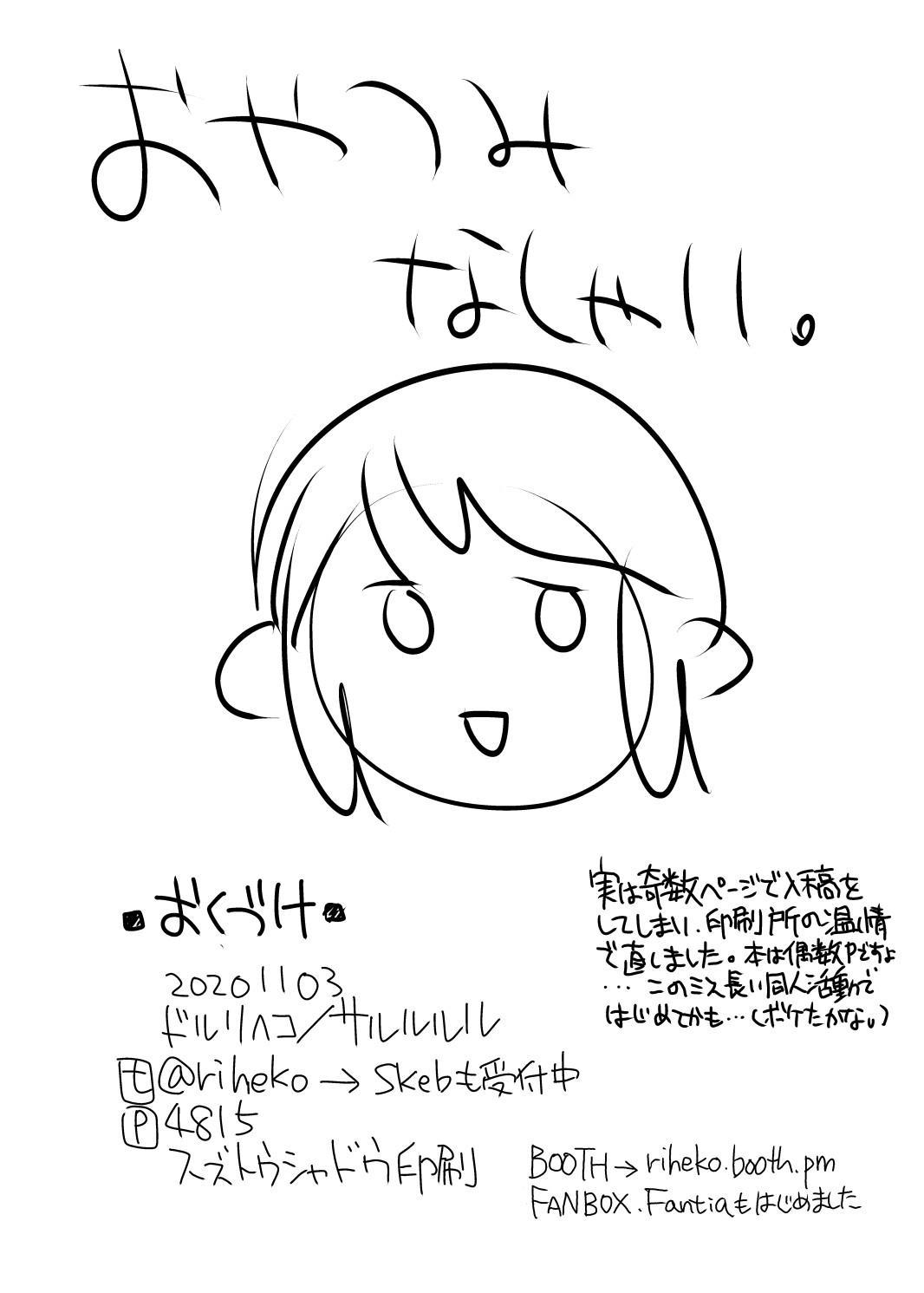 Chuugakusei Josoushi YouTuber Chorokatta yo. 19