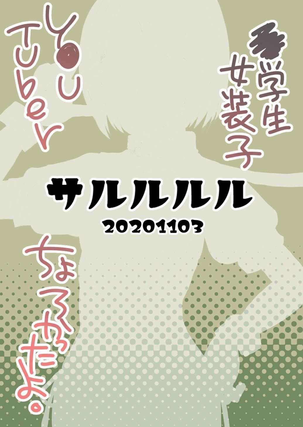 Chuugakusei Josoushi YouTuber Chorokatta yo. 21