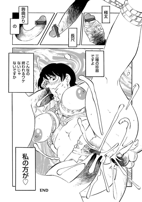 WEB Ban COMIC Gekiyaba! Vol. 143 110