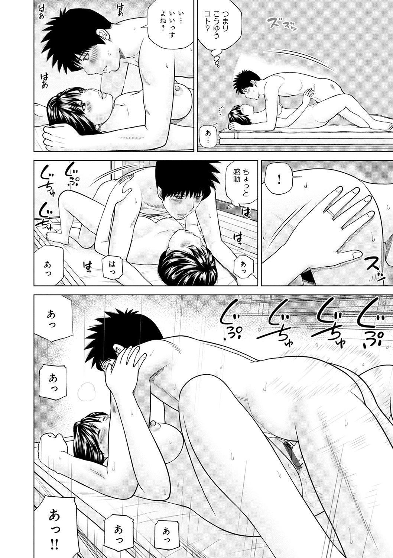 WEB Ban COMIC Gekiyaba! Vol. 143 12